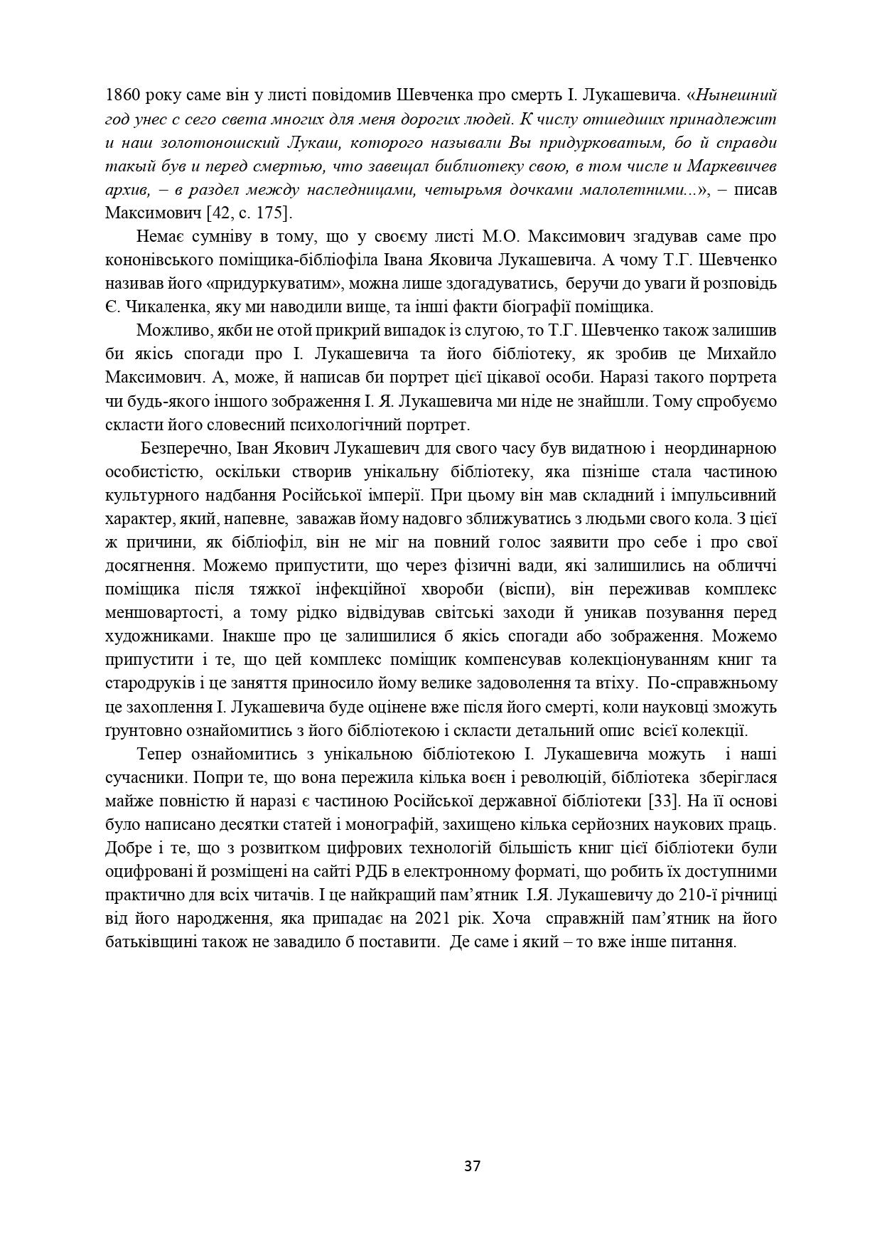ІСТОРІЯ СЕЛА КОНОНІВКА 2021 (1)_page-0037