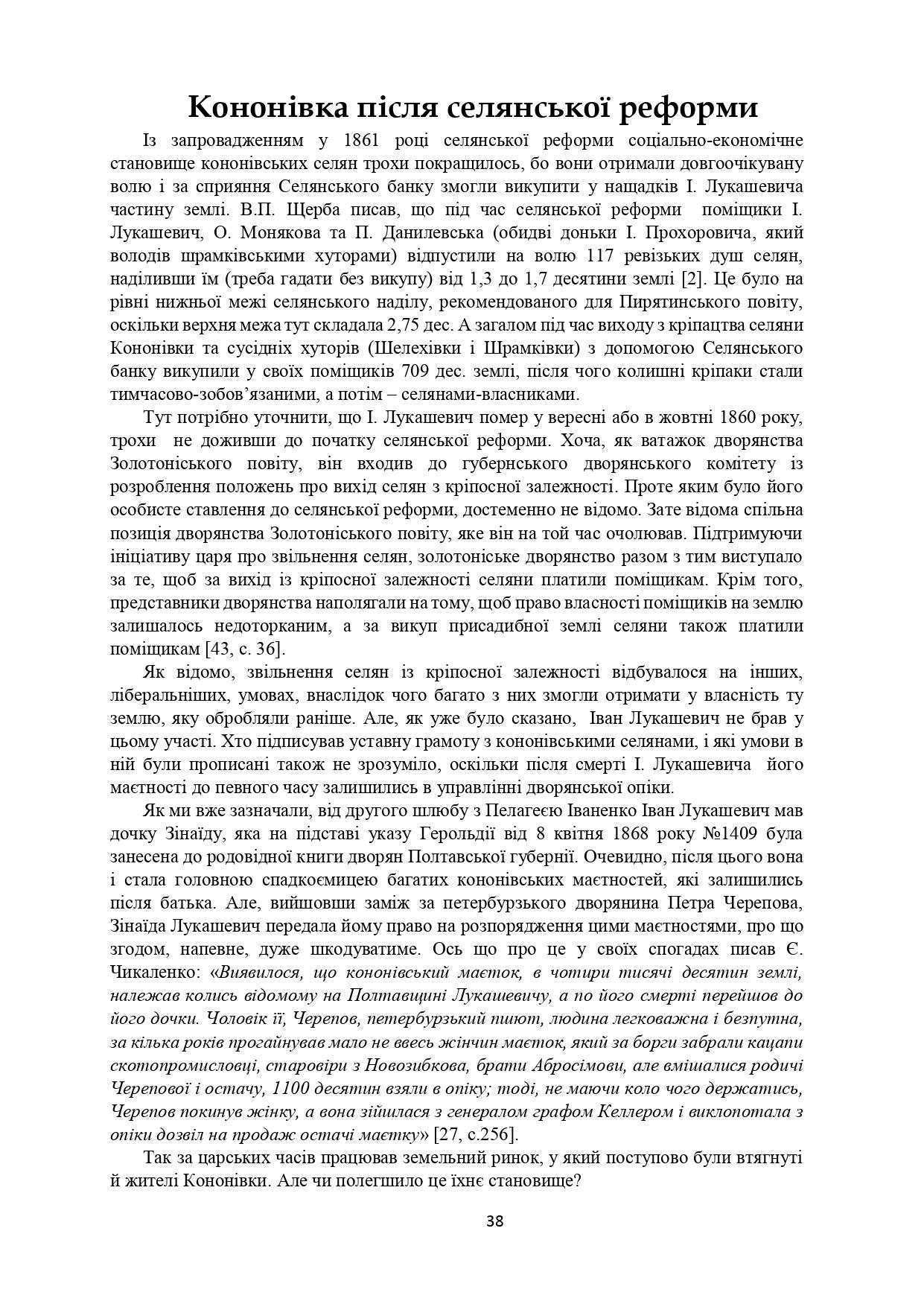 ІСТОРІЯ СЕЛА КОНОНІВКА 2021 (1)_page-0038