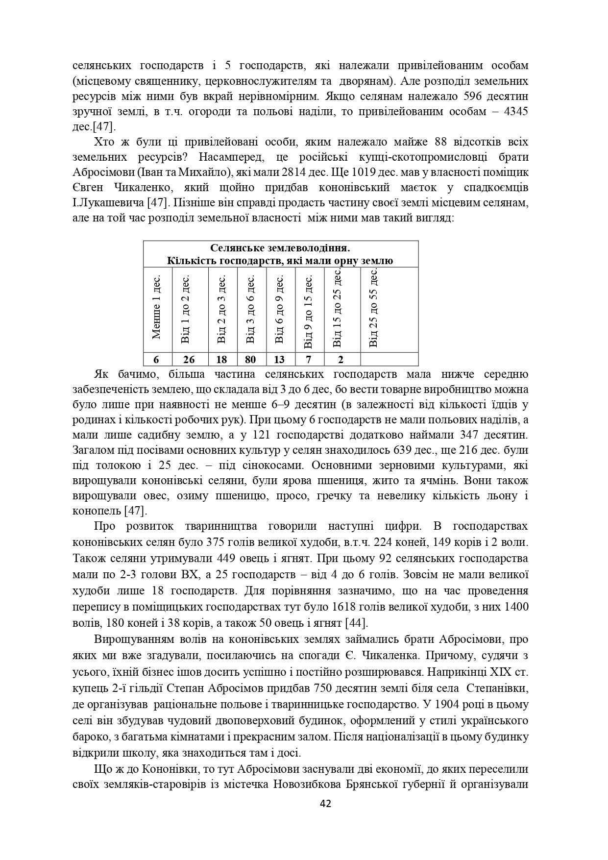 ІСТОРІЯ СЕЛА КОНОНІВКА 2021 (1)_page-0042