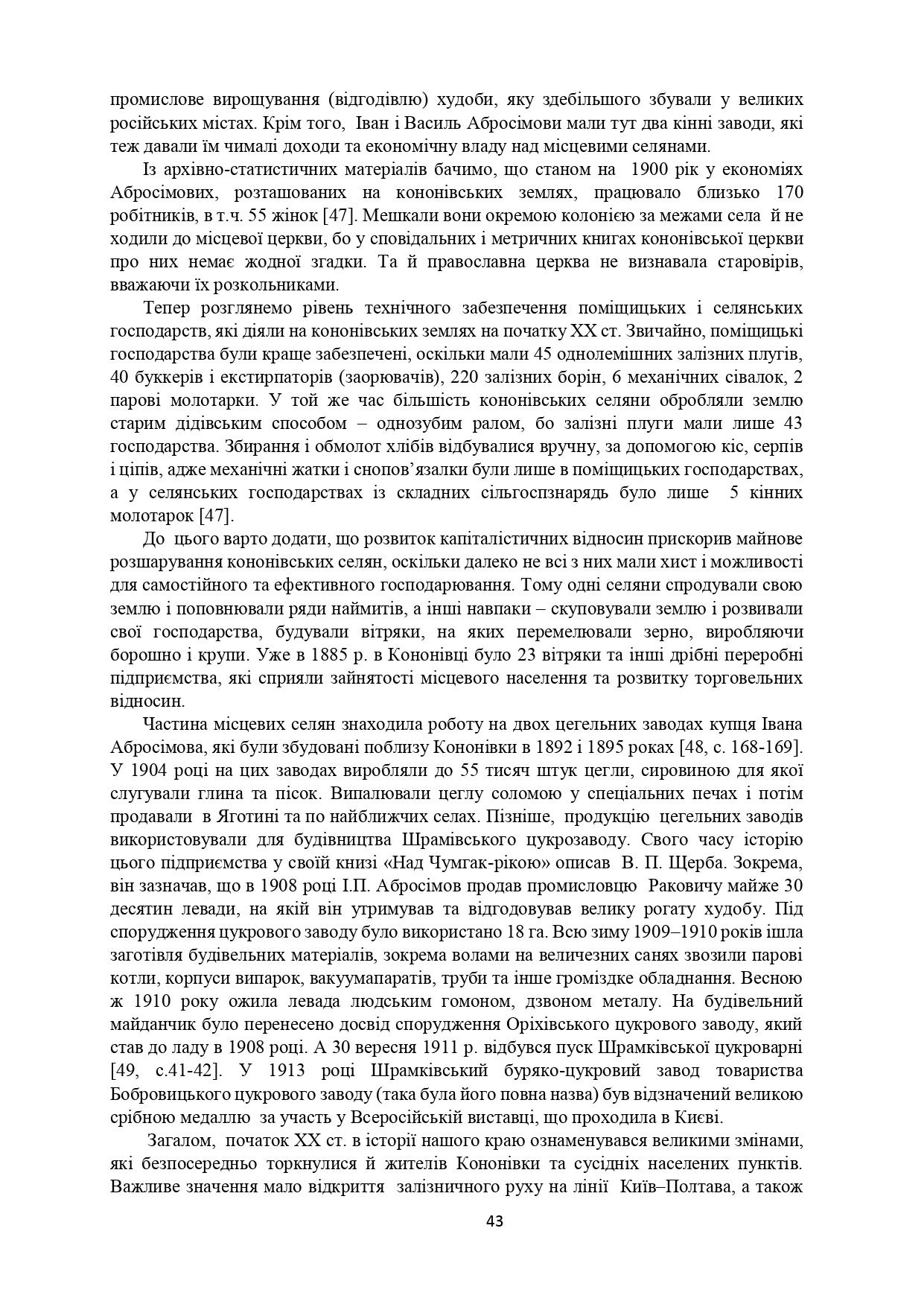 ІСТОРІЯ СЕЛА КОНОНІВКА 2021 (1)_page-0043