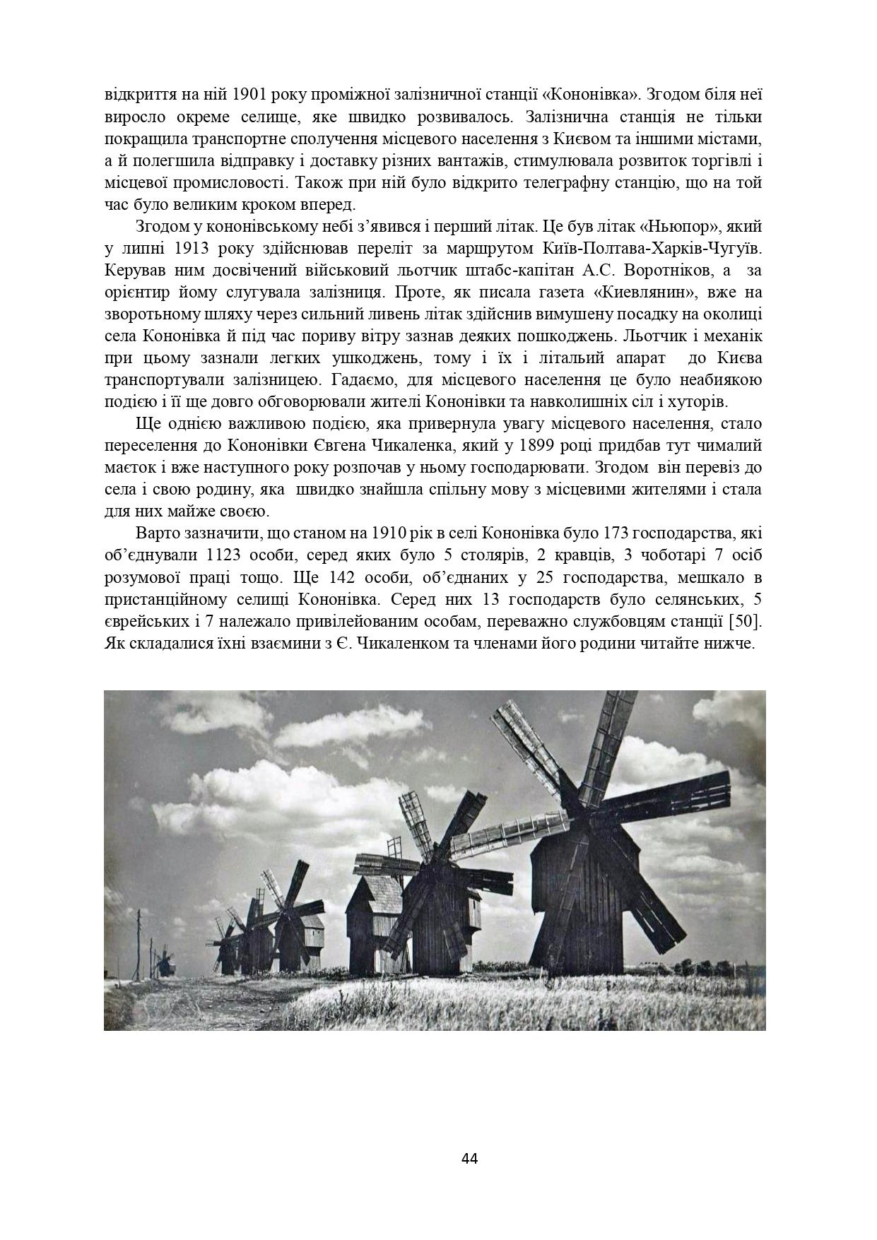 ІСТОРІЯ СЕЛА КОНОНІВКА 2021 (1)_page-0044