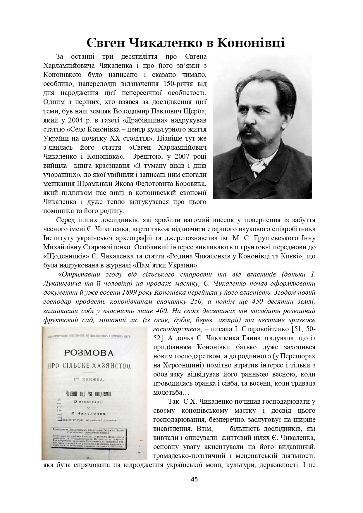 ІСТОРІЯ СЕЛА КОНОНІВКА 2021 (1)_page-0045