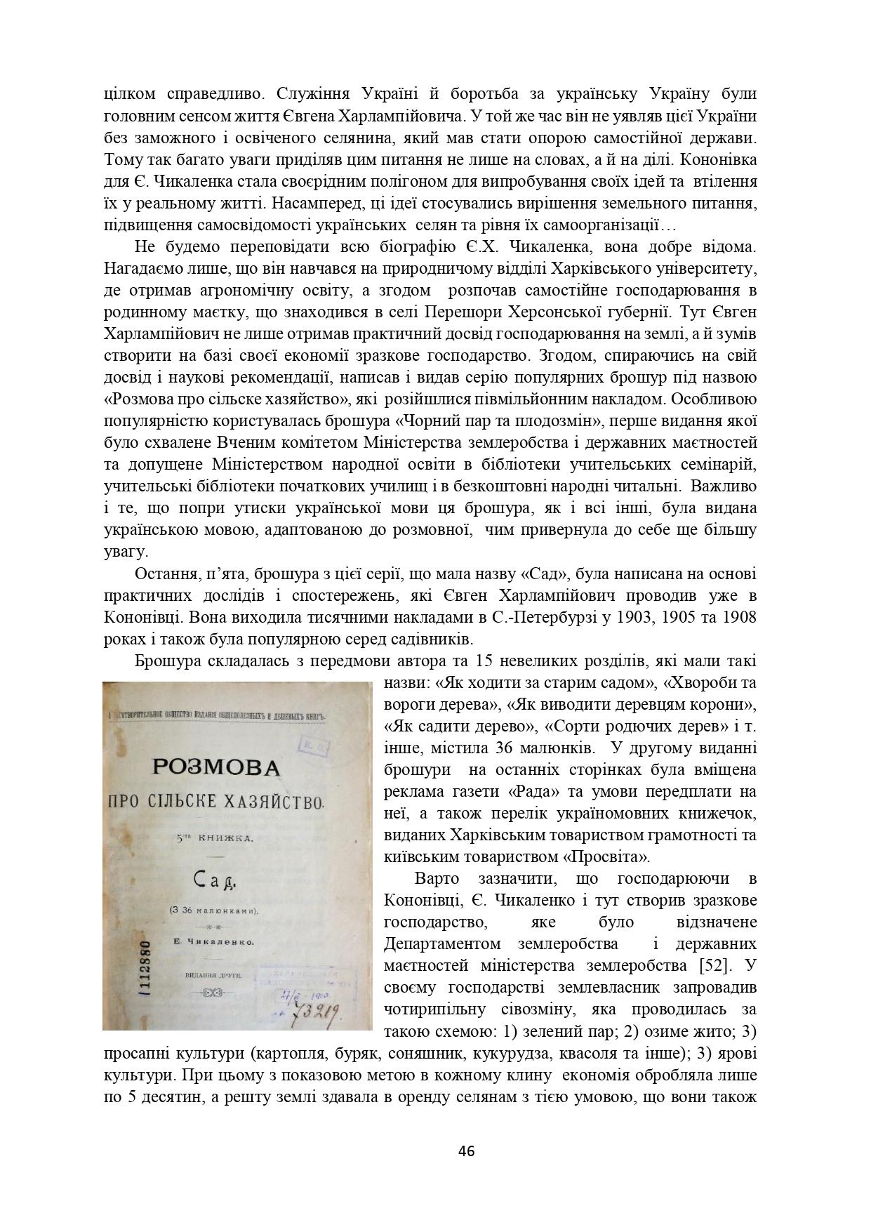 ІСТОРІЯ СЕЛА КОНОНІВКА 2021 (1)_page-0046