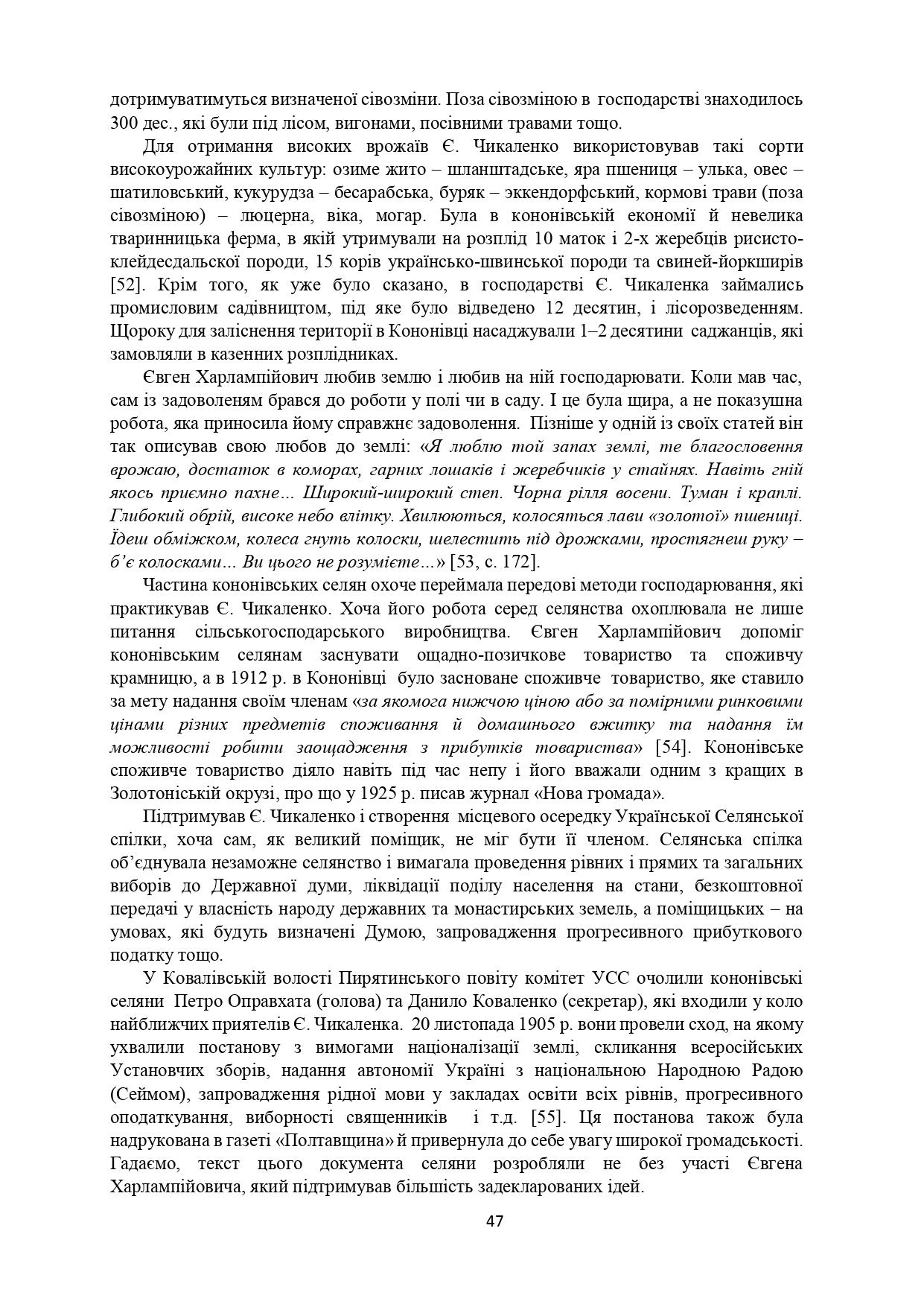 ІСТОРІЯ СЕЛА КОНОНІВКА 2021 (1)_page-0047