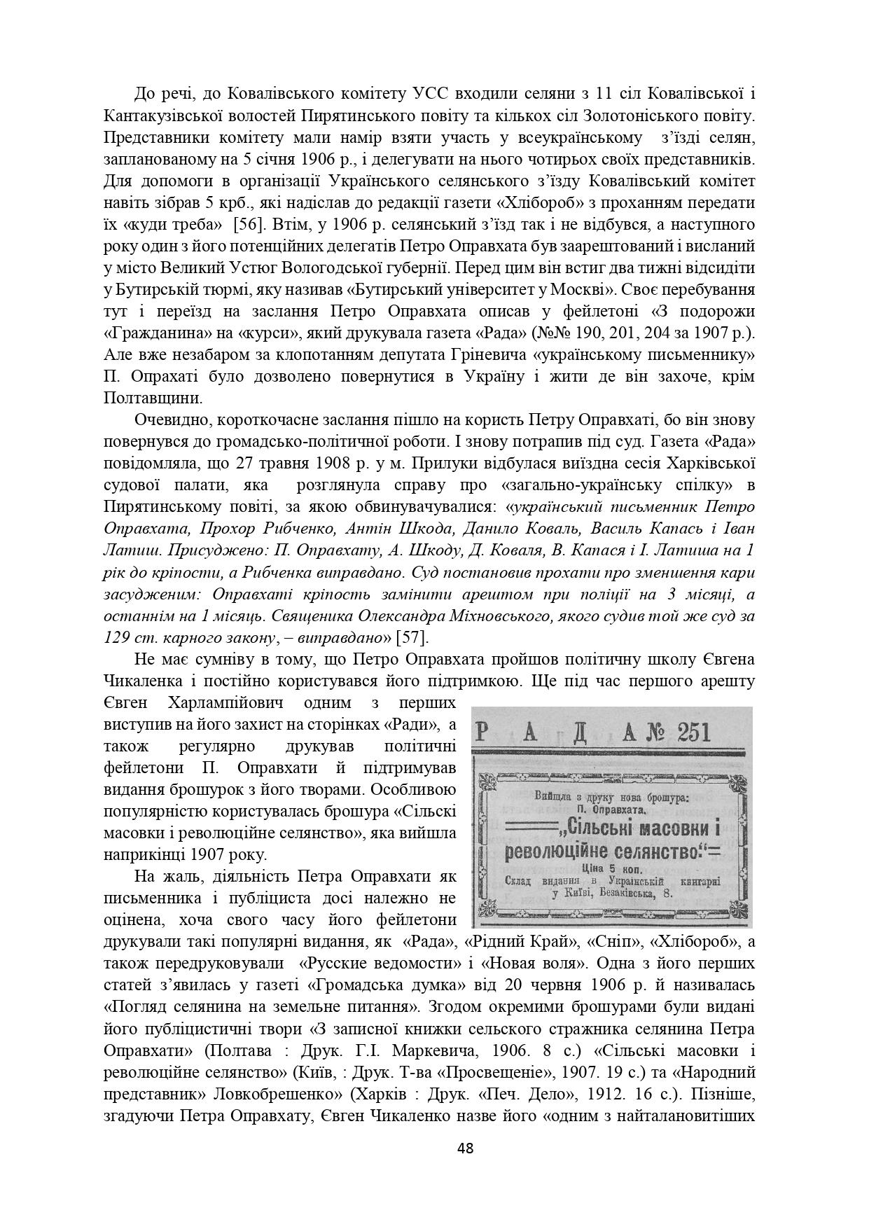 ІСТОРІЯ СЕЛА КОНОНІВКА 2021 (1)_page-0048