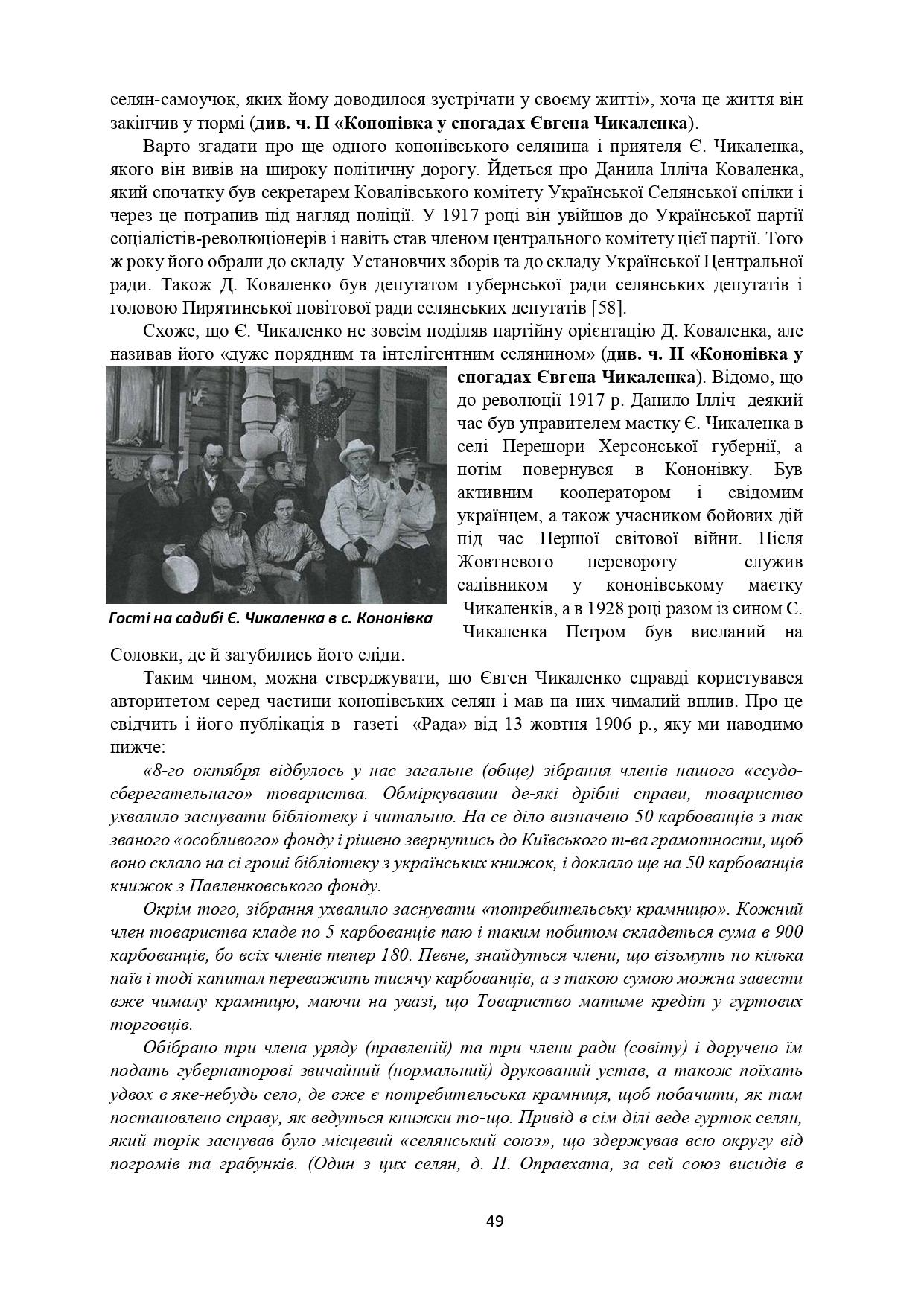 ІСТОРІЯ СЕЛА КОНОНІВКА 2021 (1)_page-0049