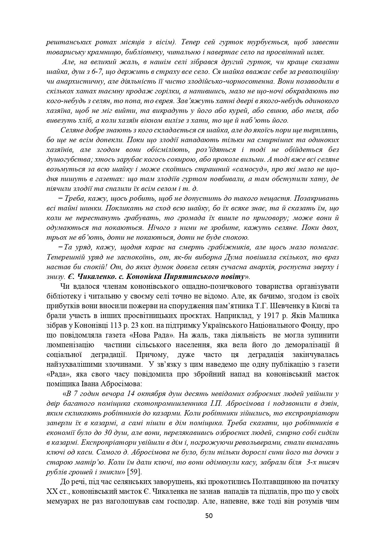 ІСТОРІЯ СЕЛА КОНОНІВКА 2021 (1)_page-0050