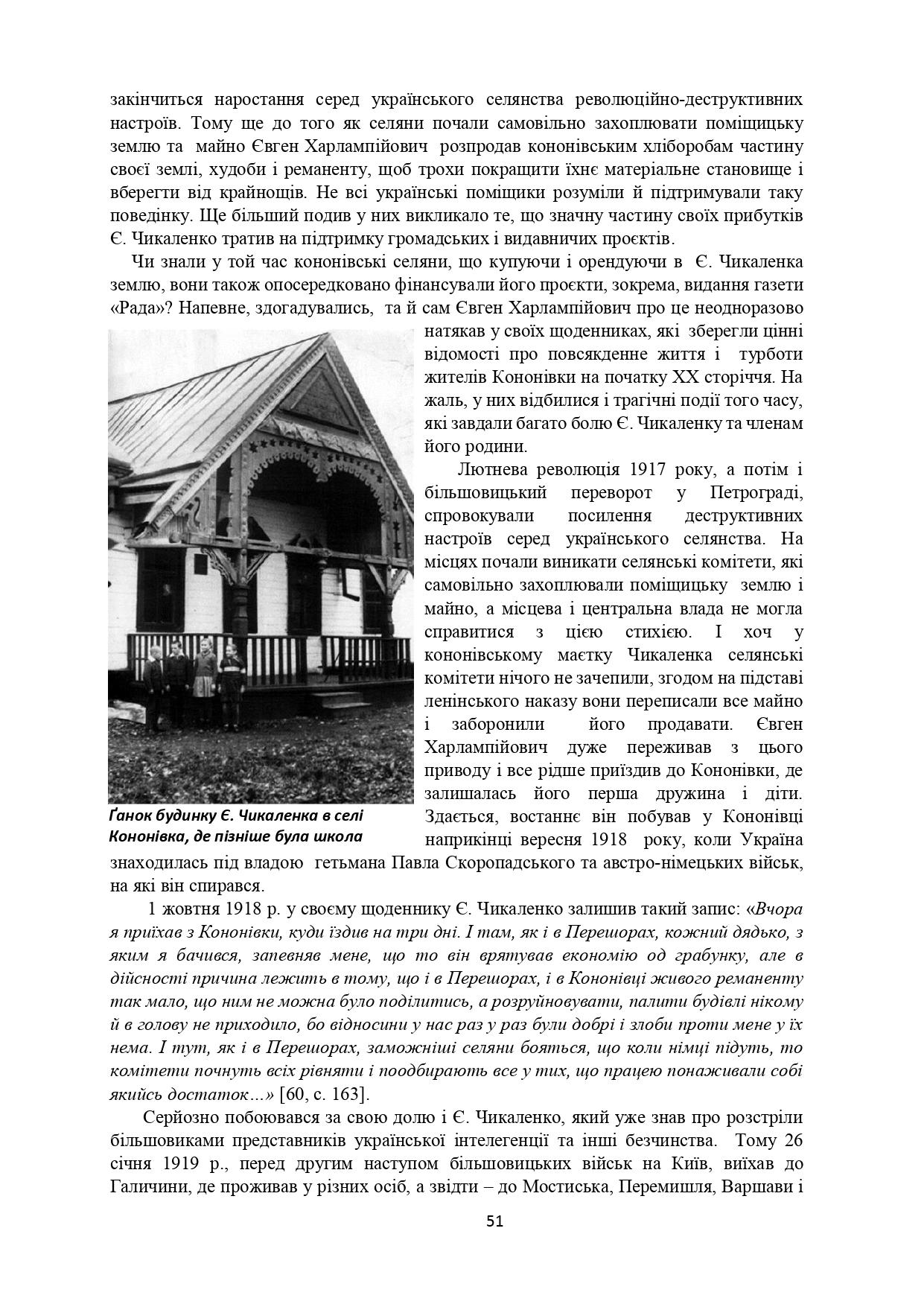ІСТОРІЯ СЕЛА КОНОНІВКА 2021 (1)_page-0051