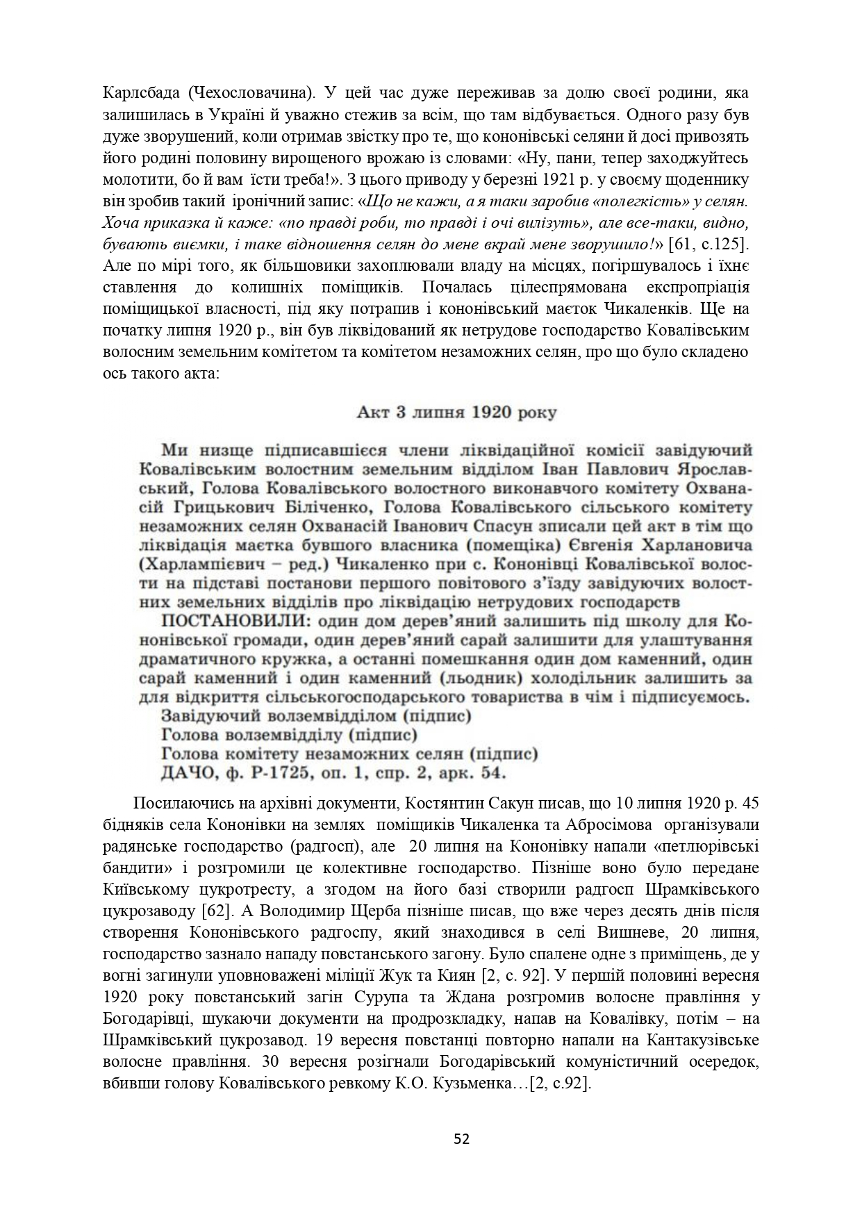 ІСТОРІЯ СЕЛА КОНОНІВКА 2021 (1)_page-0052