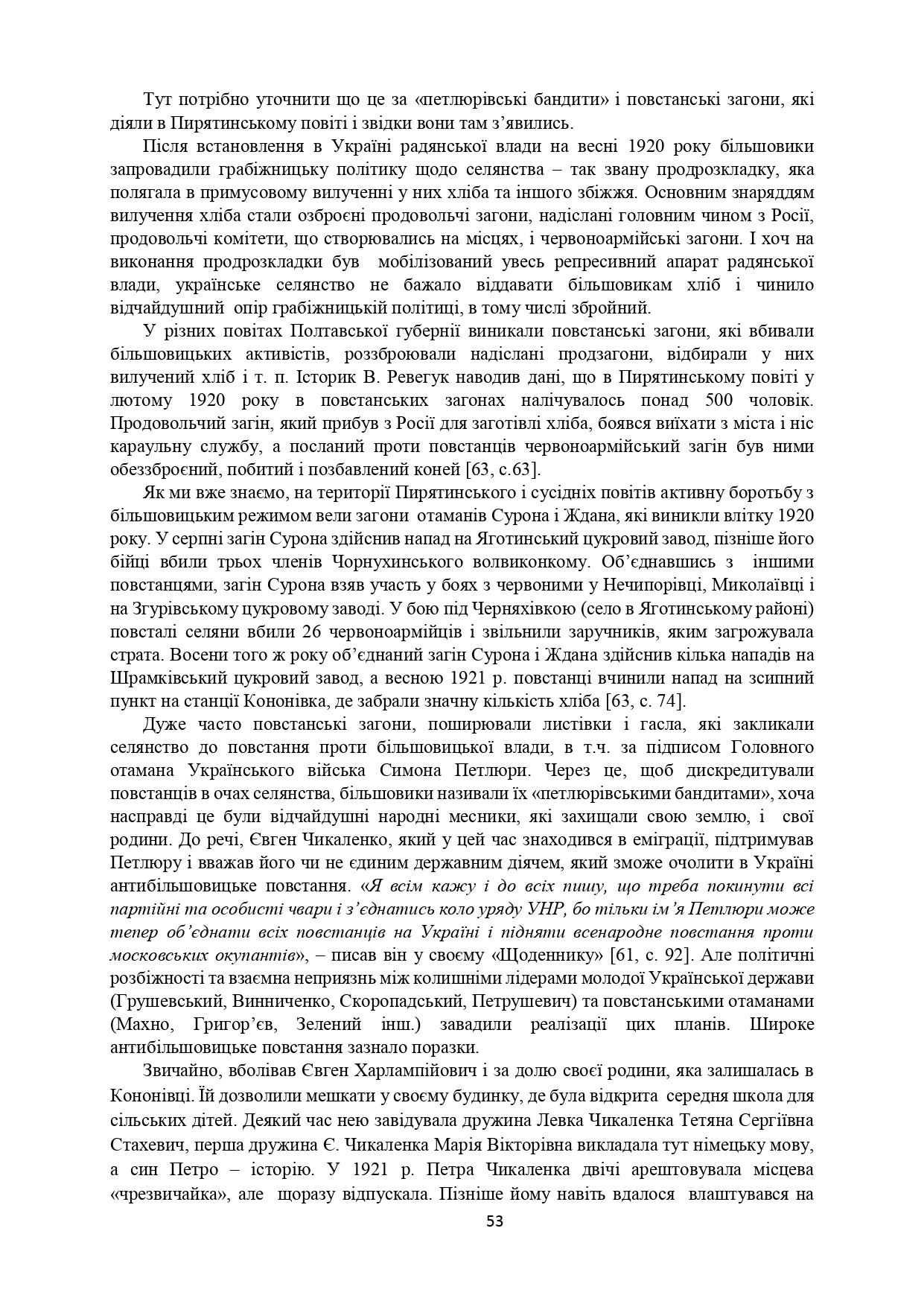 ІСТОРІЯ СЕЛА КОНОНІВКА 2021 (1)_page-0053