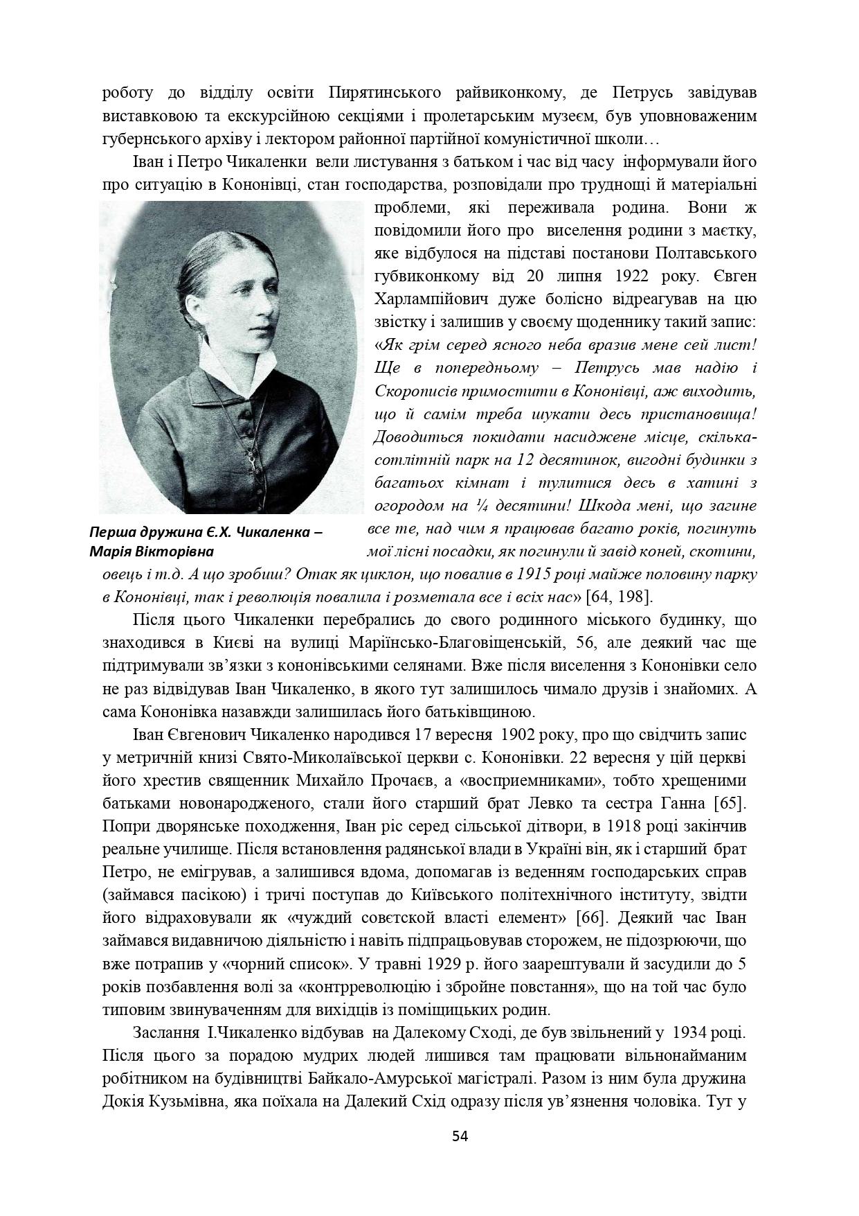 ІСТОРІЯ СЕЛА КОНОНІВКА 2021 (1)_page-0054