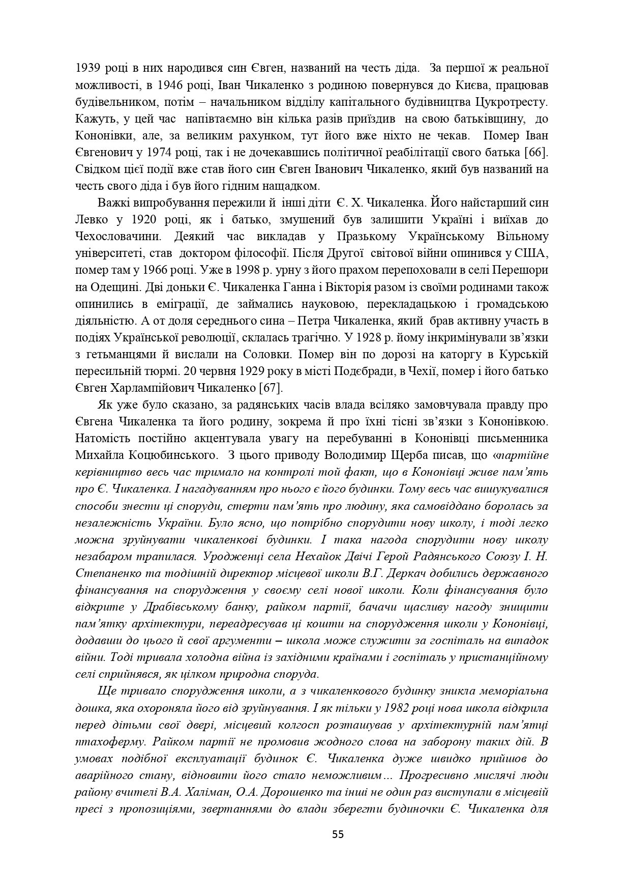 ІСТОРІЯ СЕЛА КОНОНІВКА 2021 (1)_page-0055
