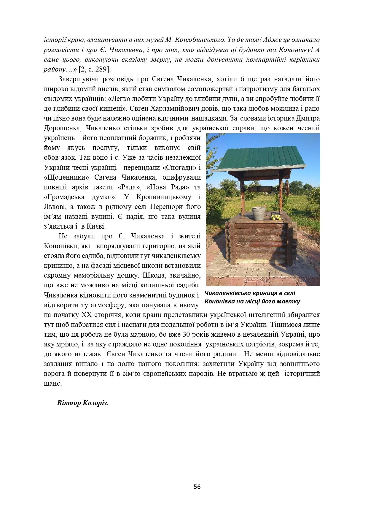 ІСТОРІЯ СЕЛА КОНОНІВКА 2021 (1)_page-0056