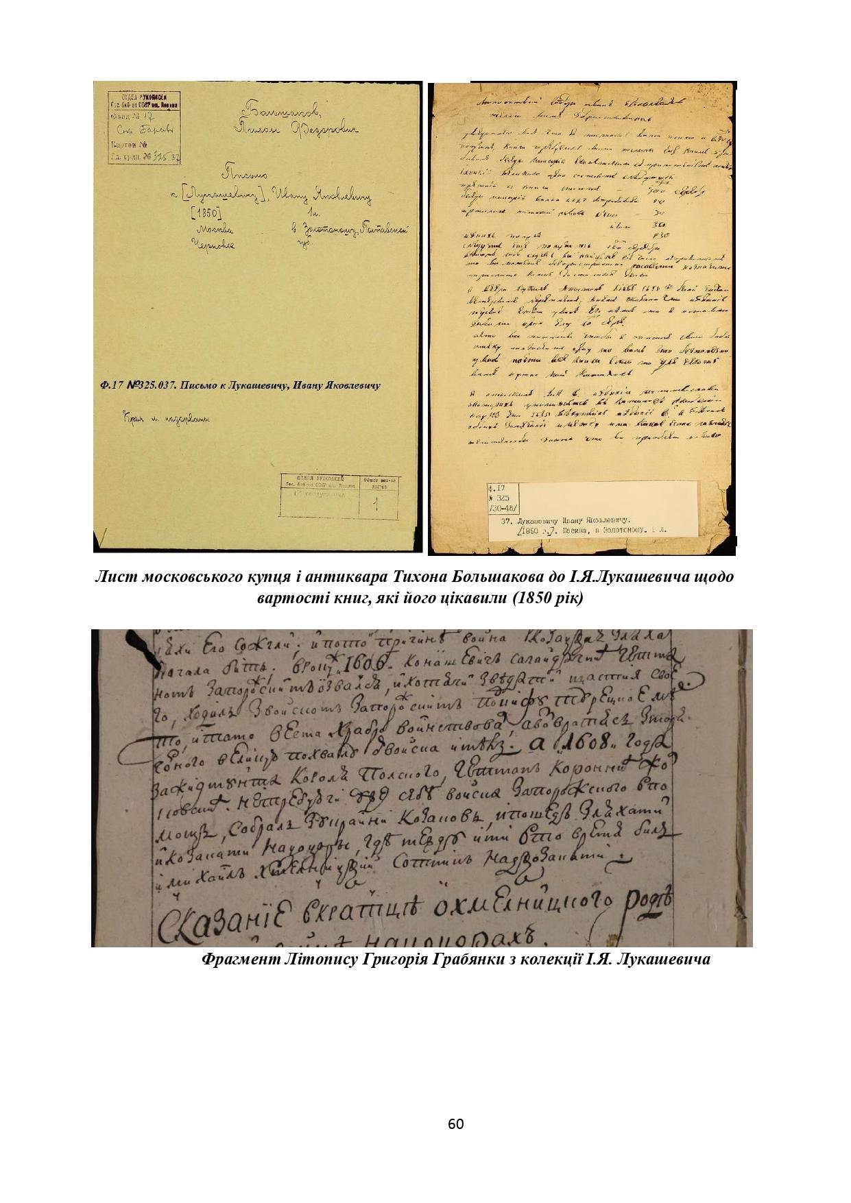 ІСТОРІЯ СЕЛА КОНОНІВКА 2021 (1)_page-0060
