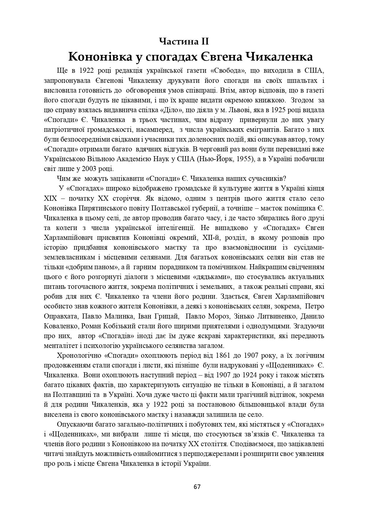 ІСТОРІЯ СЕЛА КОНОНІВКА 2021 (1)_page-0067