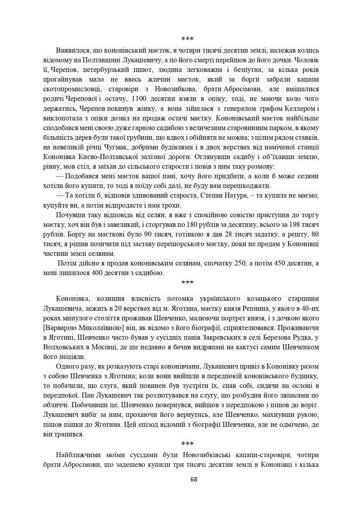 ІСТОРІЯ СЕЛА КОНОНІВКА 2021 (1)_page-0068
