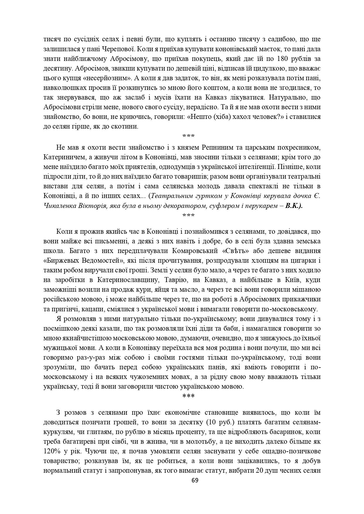 ІСТОРІЯ СЕЛА КОНОНІВКА 2021 (1)_page-0069