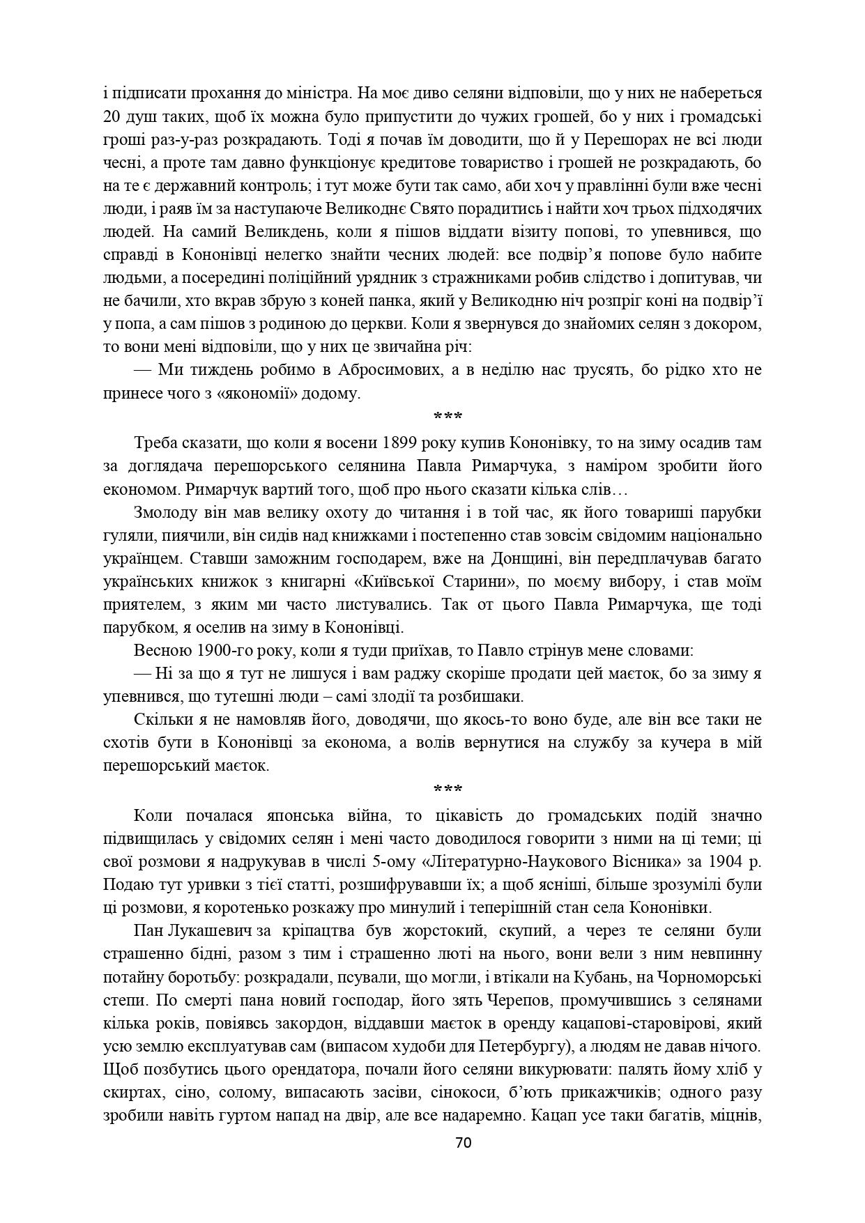 ІСТОРІЯ СЕЛА КОНОНІВКА 2021 (1)_page-0070