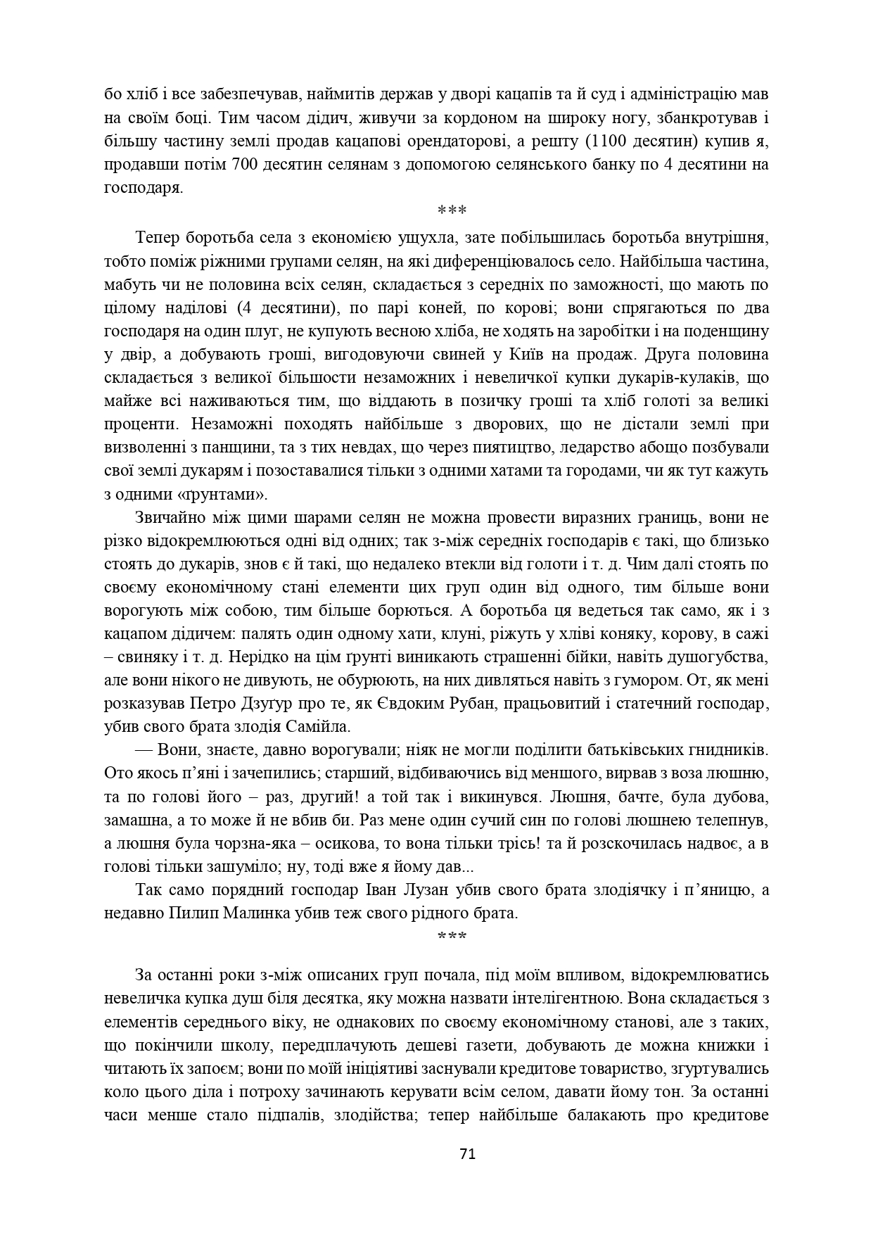 ІСТОРІЯ СЕЛА КОНОНІВКА 2021 (1)_page-0071