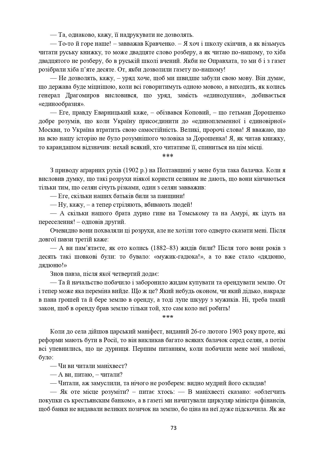 ІСТОРІЯ СЕЛА КОНОНІВКА 2021 (1)_page-0073