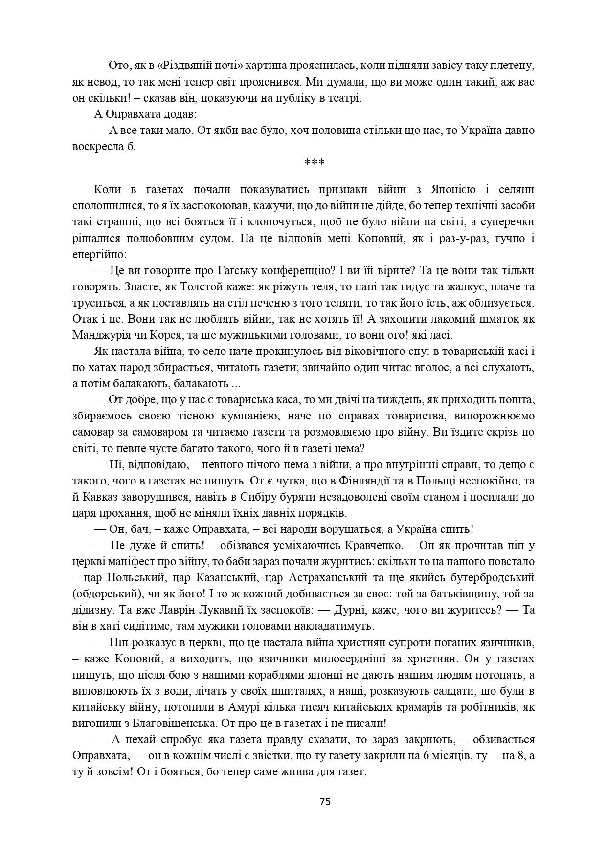 ІСТОРІЯ СЕЛА КОНОНІВКА 2021 (1)_page-0075