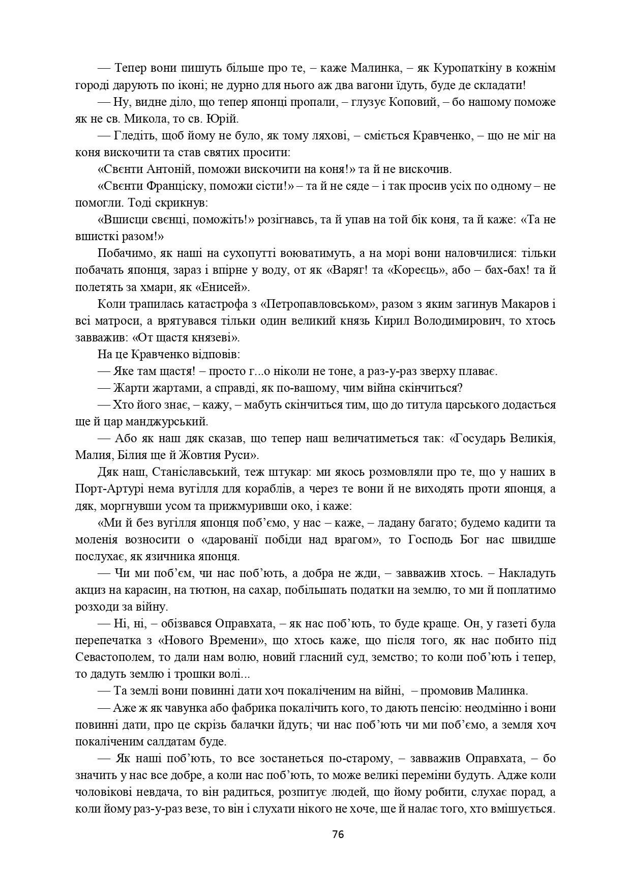 ІСТОРІЯ СЕЛА КОНОНІВКА 2021 (1)_page-0076