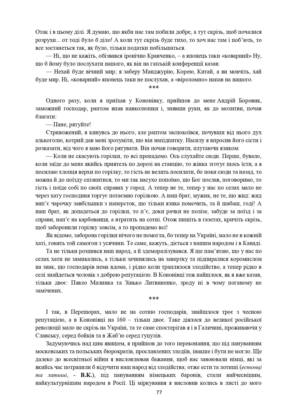 ІСТОРІЯ СЕЛА КОНОНІВКА 2021 (1)_page-0077