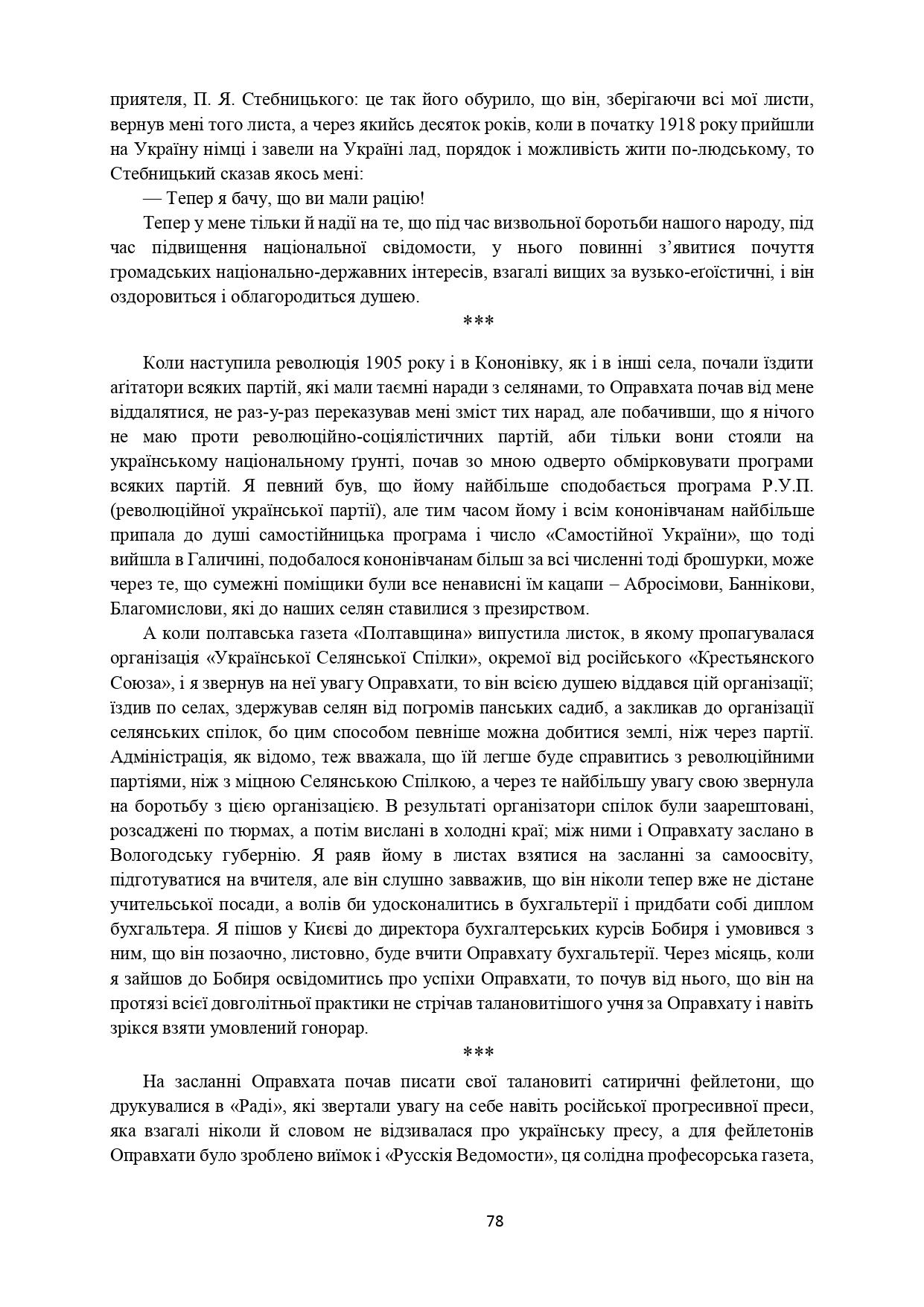 ІСТОРІЯ СЕЛА КОНОНІВКА 2021 (1)_page-0078