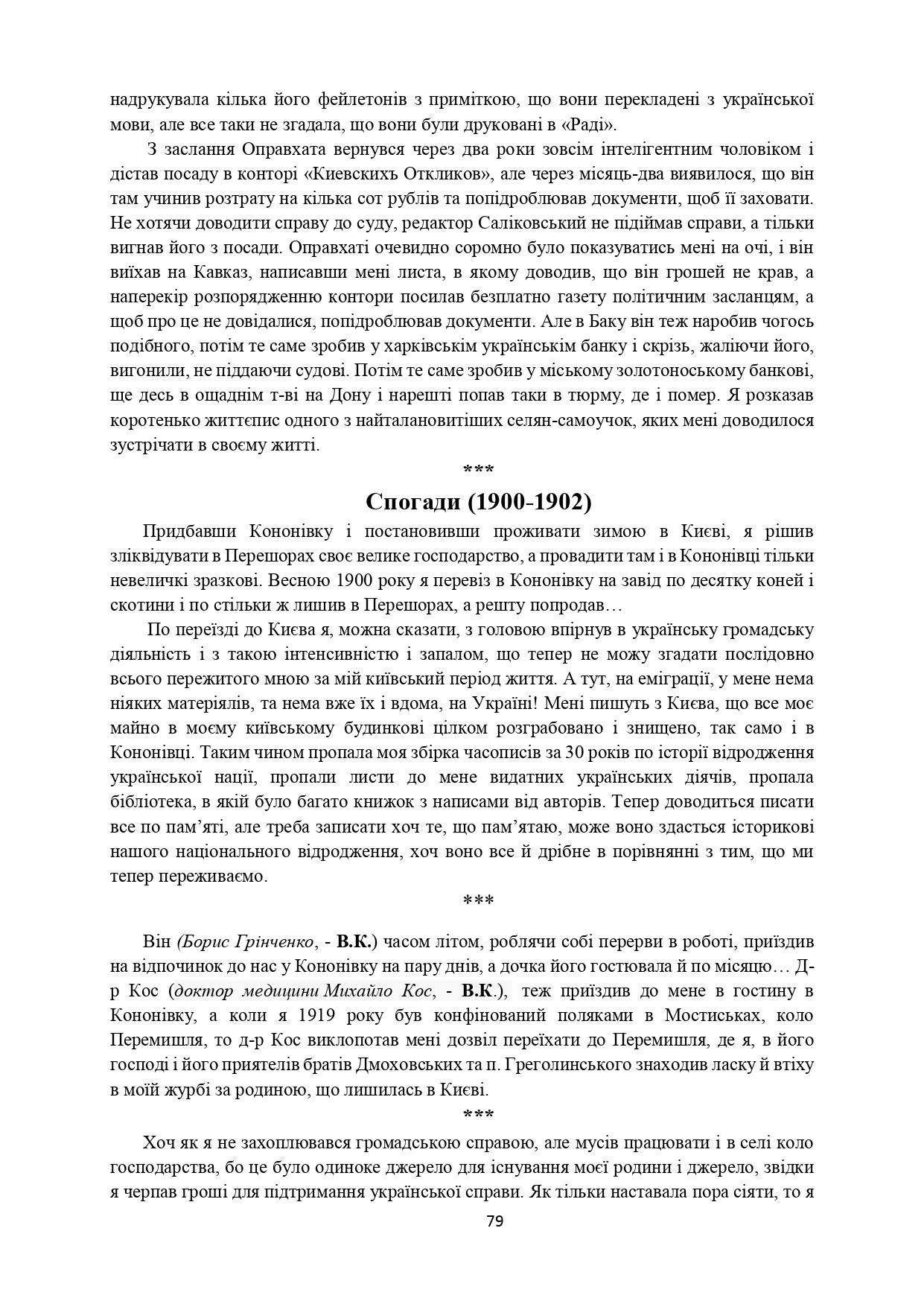 ІСТОРІЯ СЕЛА КОНОНІВКА 2021 (1)_page-0079