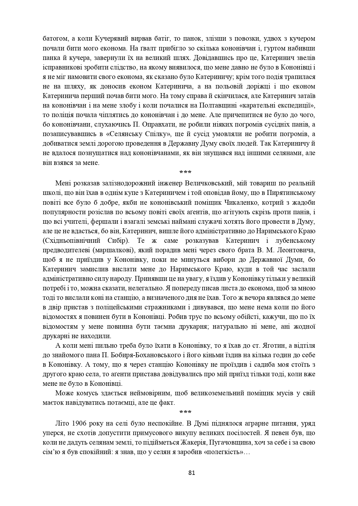 ІСТОРІЯ СЕЛА КОНОНІВКА 2021 (1)_page-0081