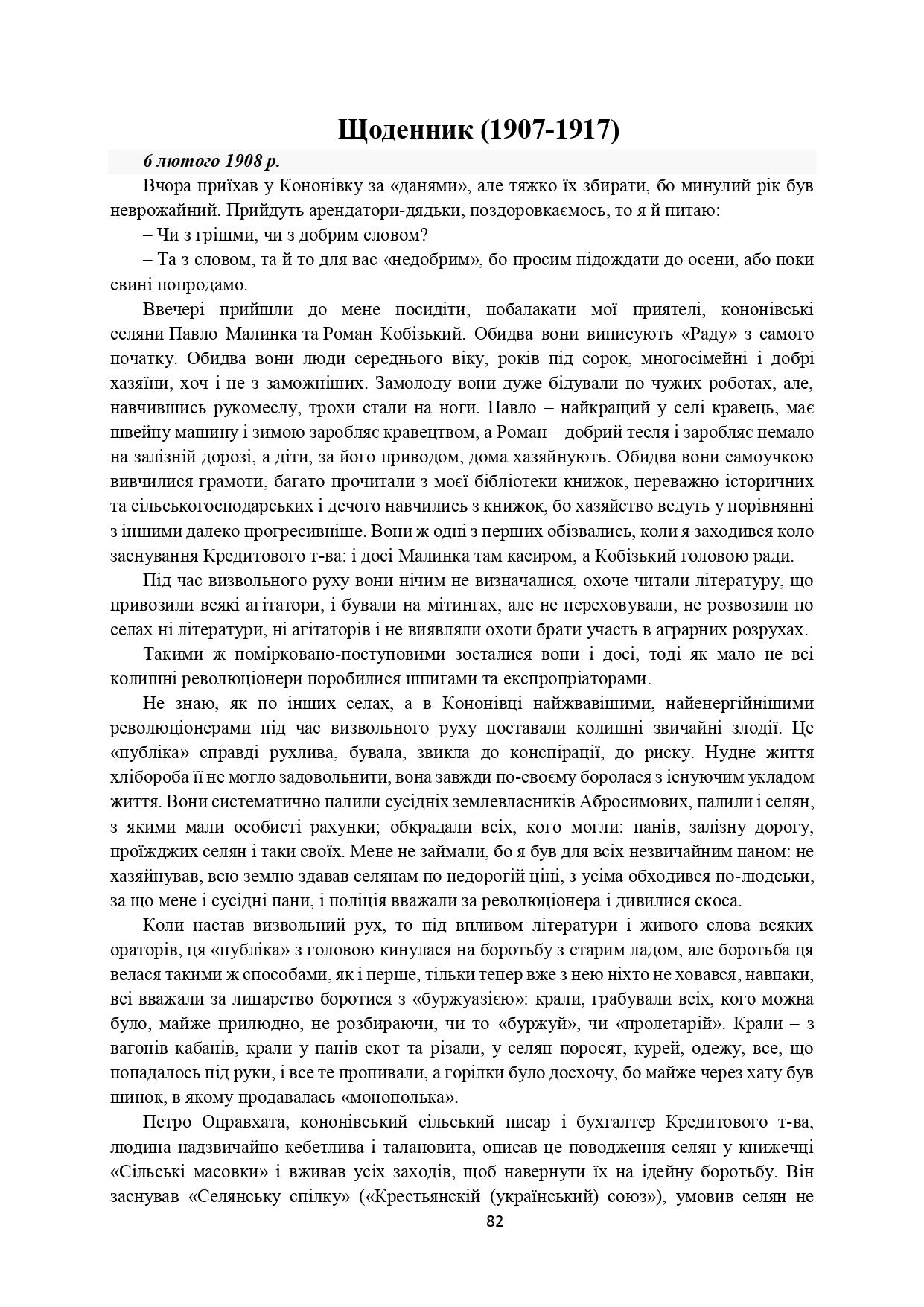 ІСТОРІЯ СЕЛА КОНОНІВКА 2021 (1)_page-0082