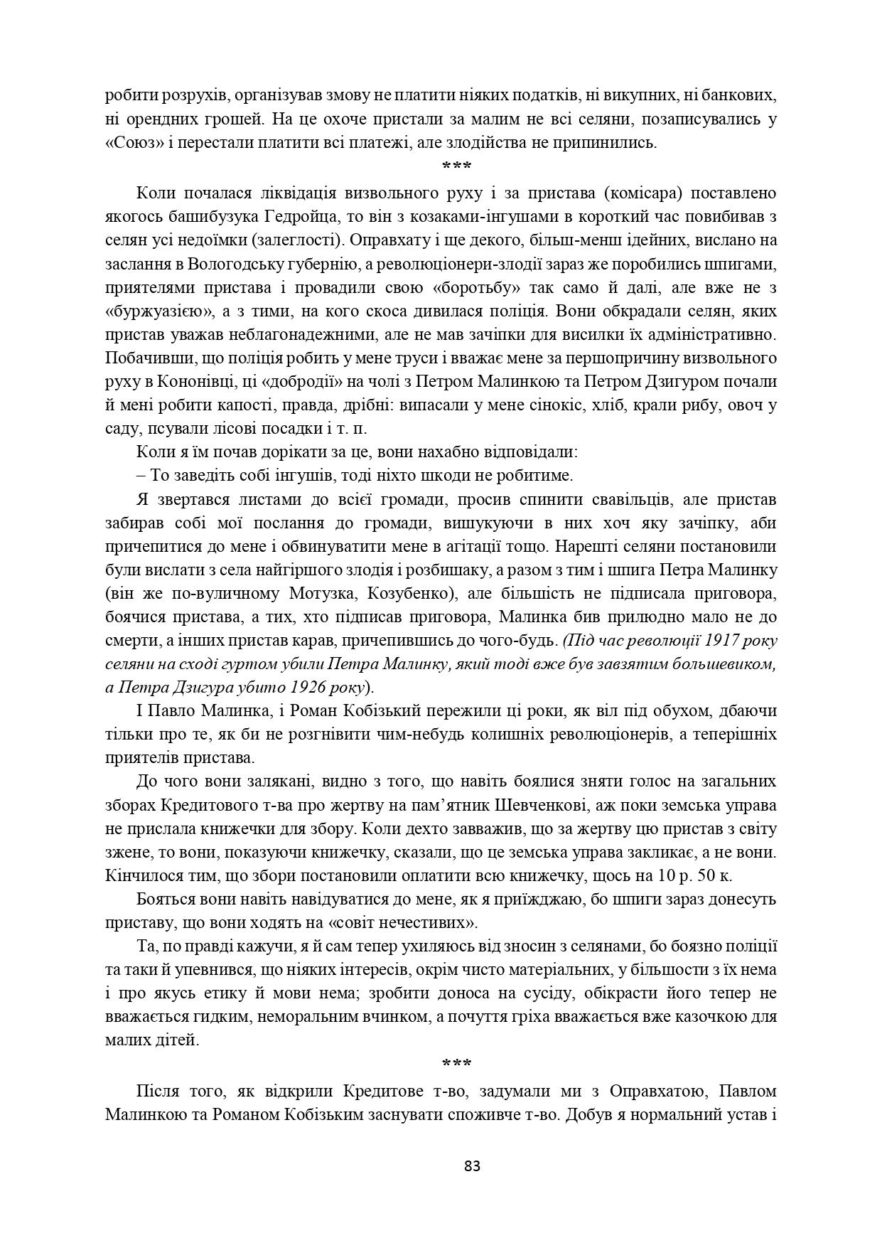 ІСТОРІЯ СЕЛА КОНОНІВКА 2021 (1)_page-0083
