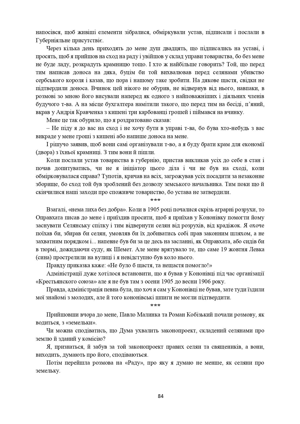 ІСТОРІЯ СЕЛА КОНОНІВКА 2021 (1)_page-0084