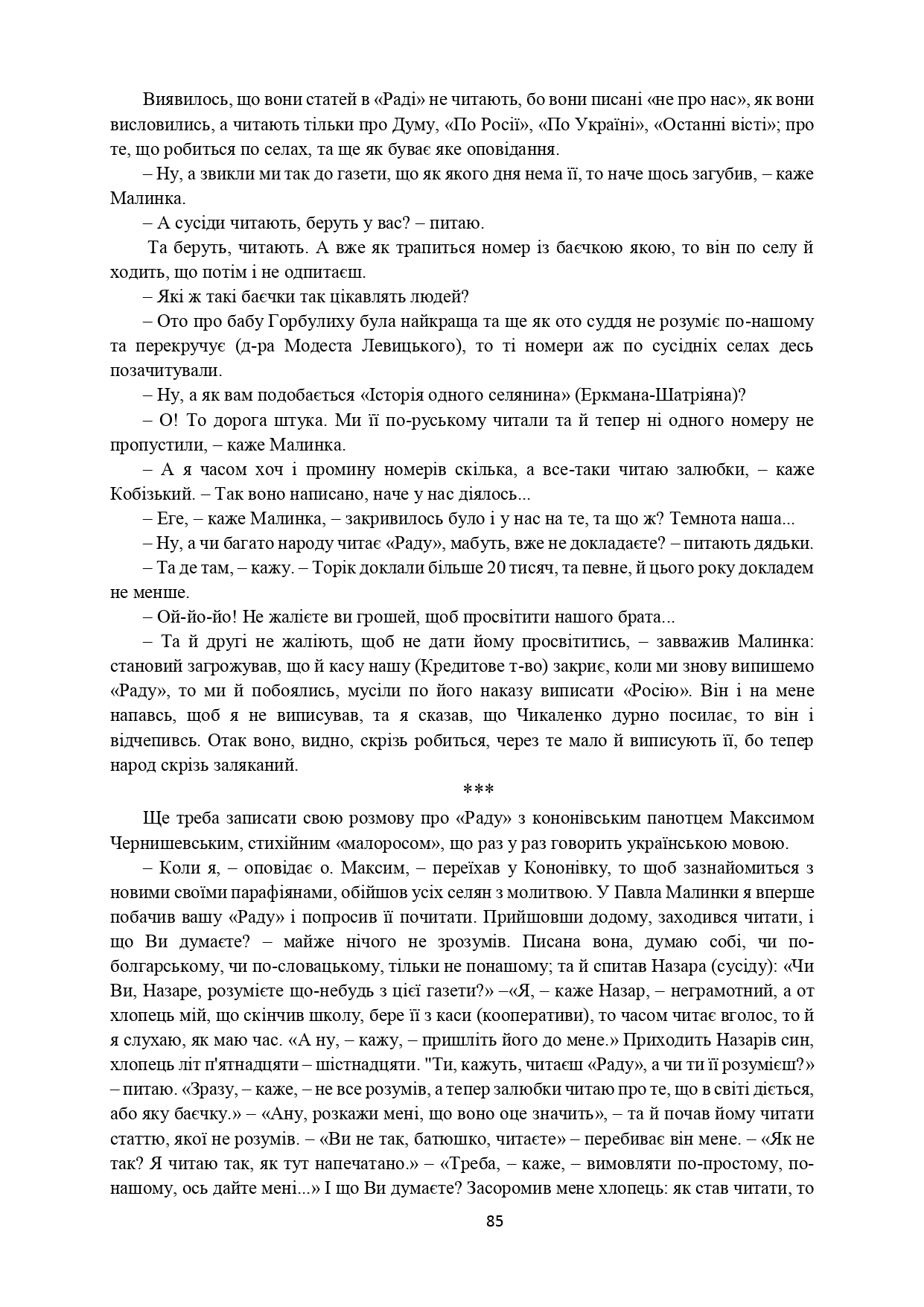 ІСТОРІЯ СЕЛА КОНОНІВКА 2021 (1)_page-0085
