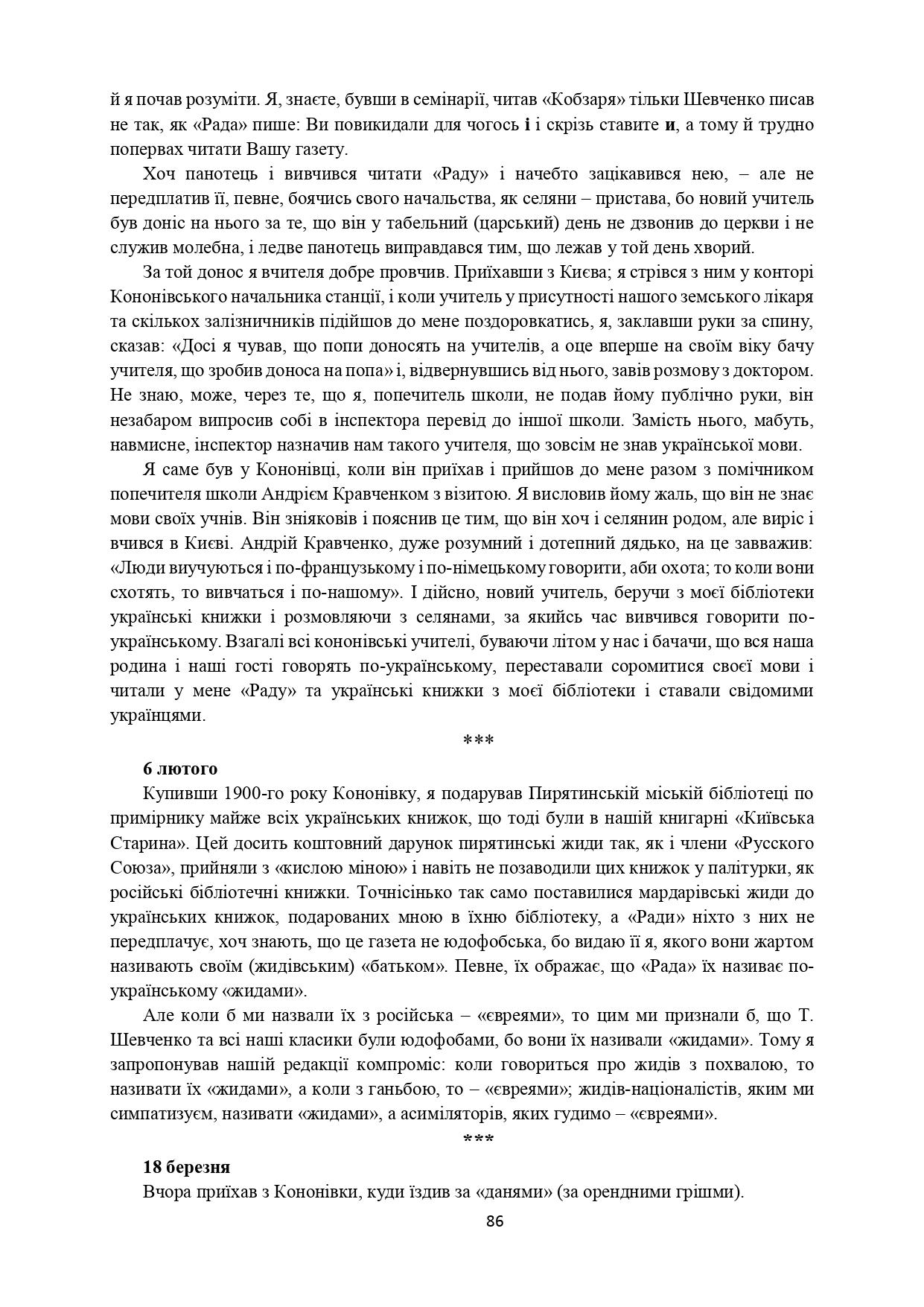 ІСТОРІЯ СЕЛА КОНОНІВКА 2021 (1)_page-0086