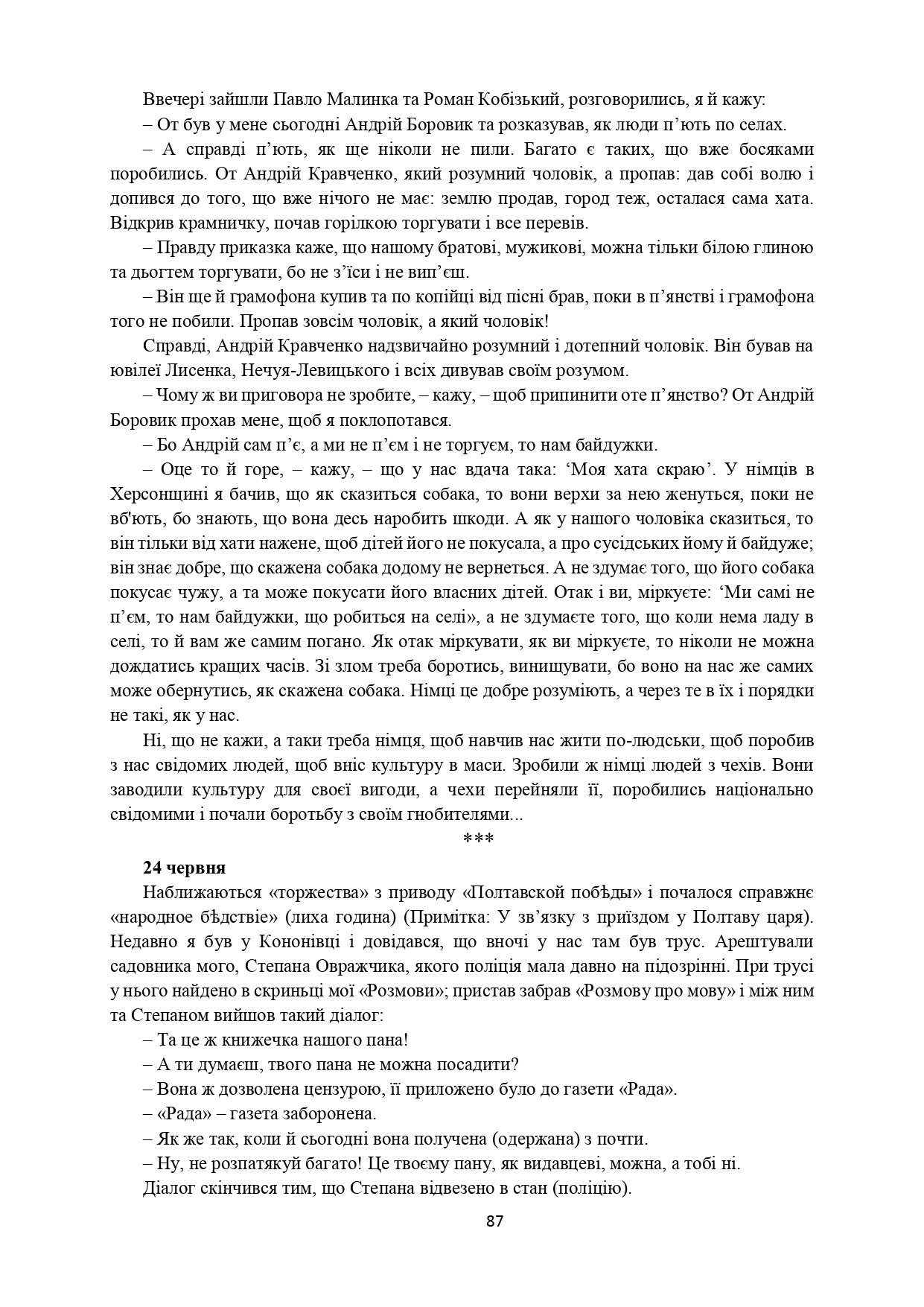 ІСТОРІЯ СЕЛА КОНОНІВКА 2021 (1)_page-0087