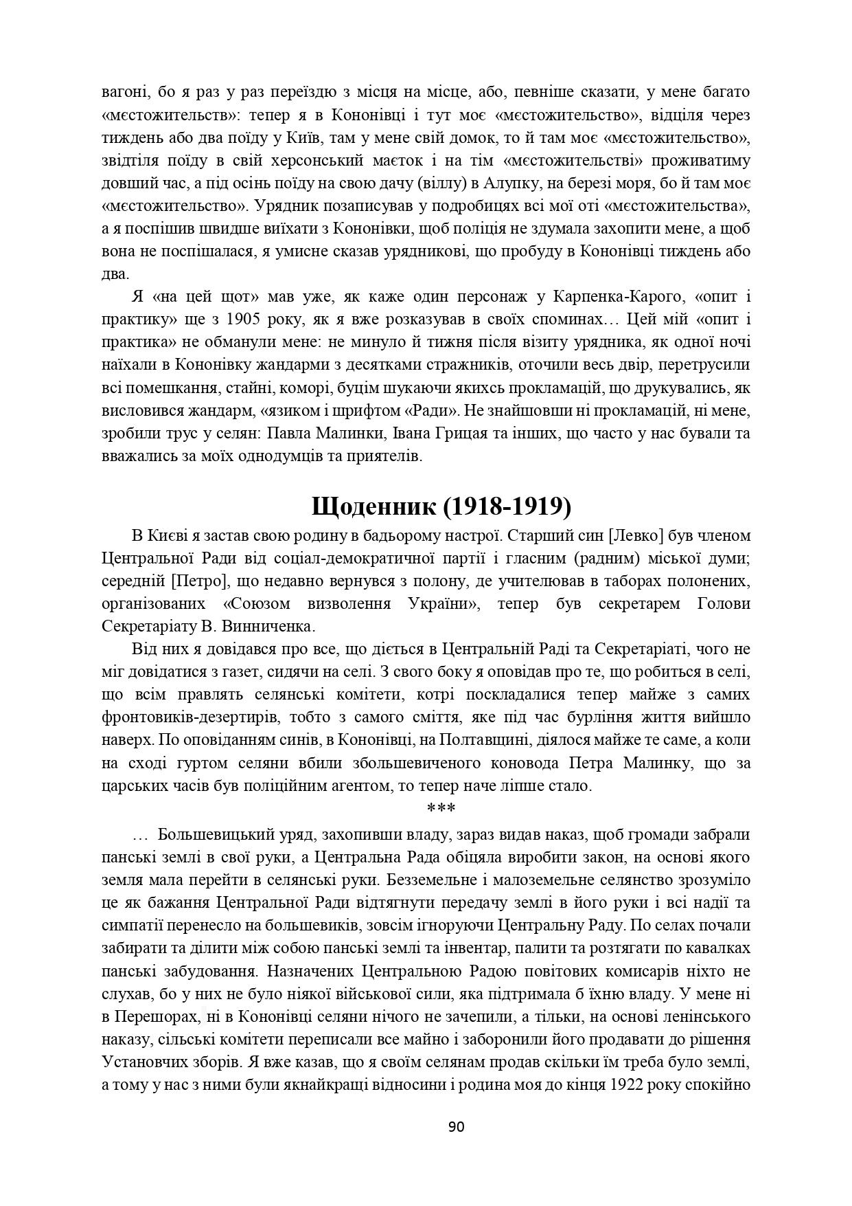 ІСТОРІЯ СЕЛА КОНОНІВКА 2021 (1)_page-0090