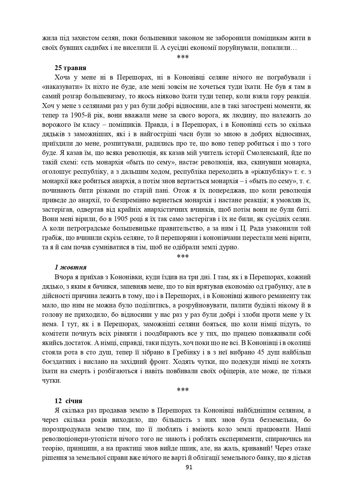 ІСТОРІЯ СЕЛА КОНОНІВКА 2021 (1)_page-0091