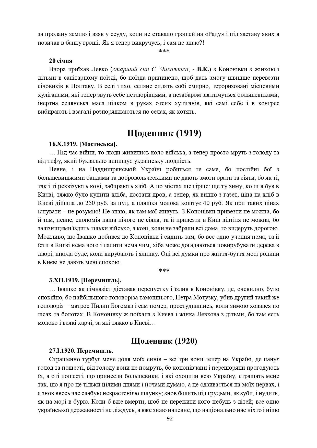 ІСТОРІЯ СЕЛА КОНОНІВКА 2021 (1)_page-0092