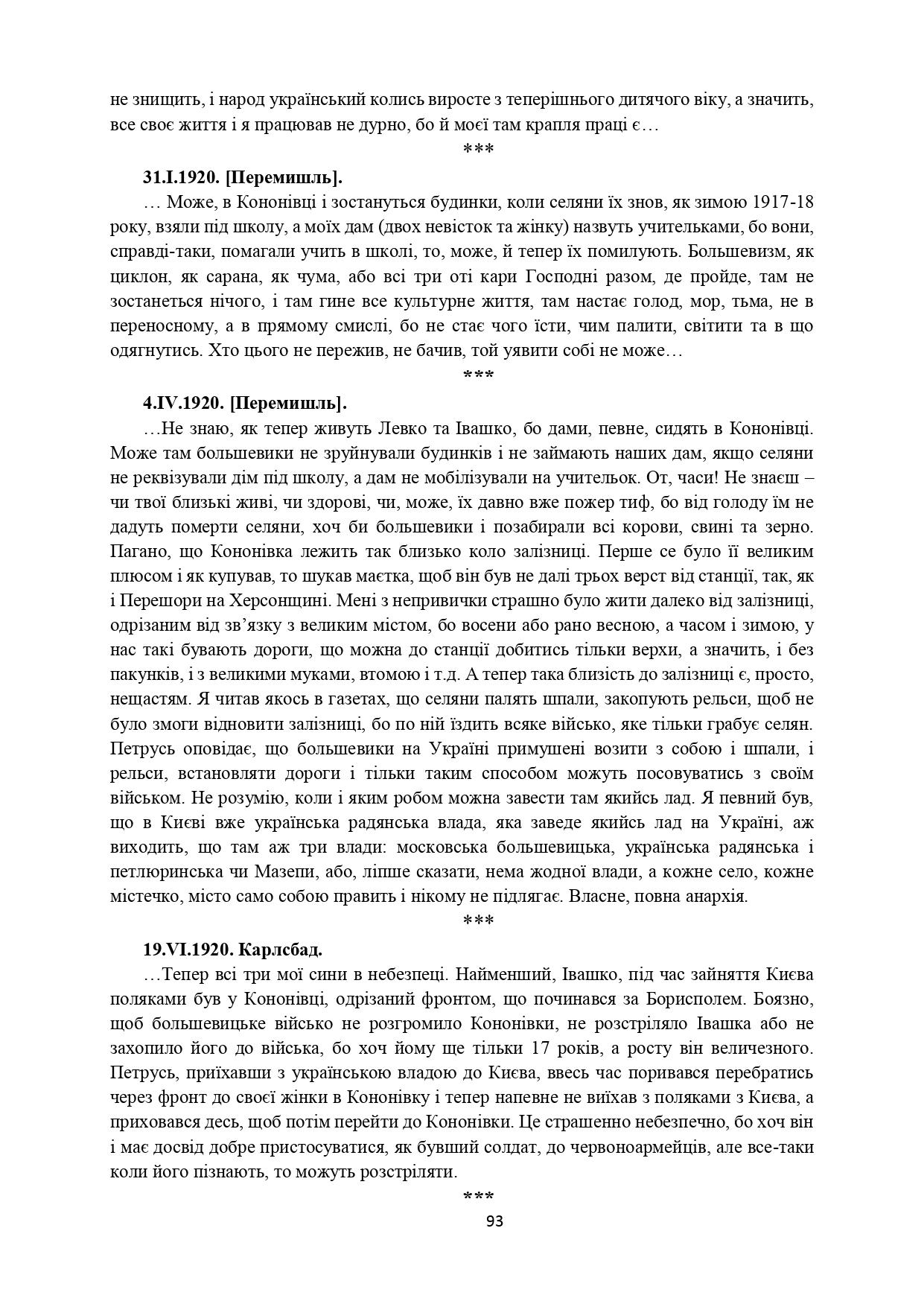 ІСТОРІЯ СЕЛА КОНОНІВКА 2021 (1)_page-0093