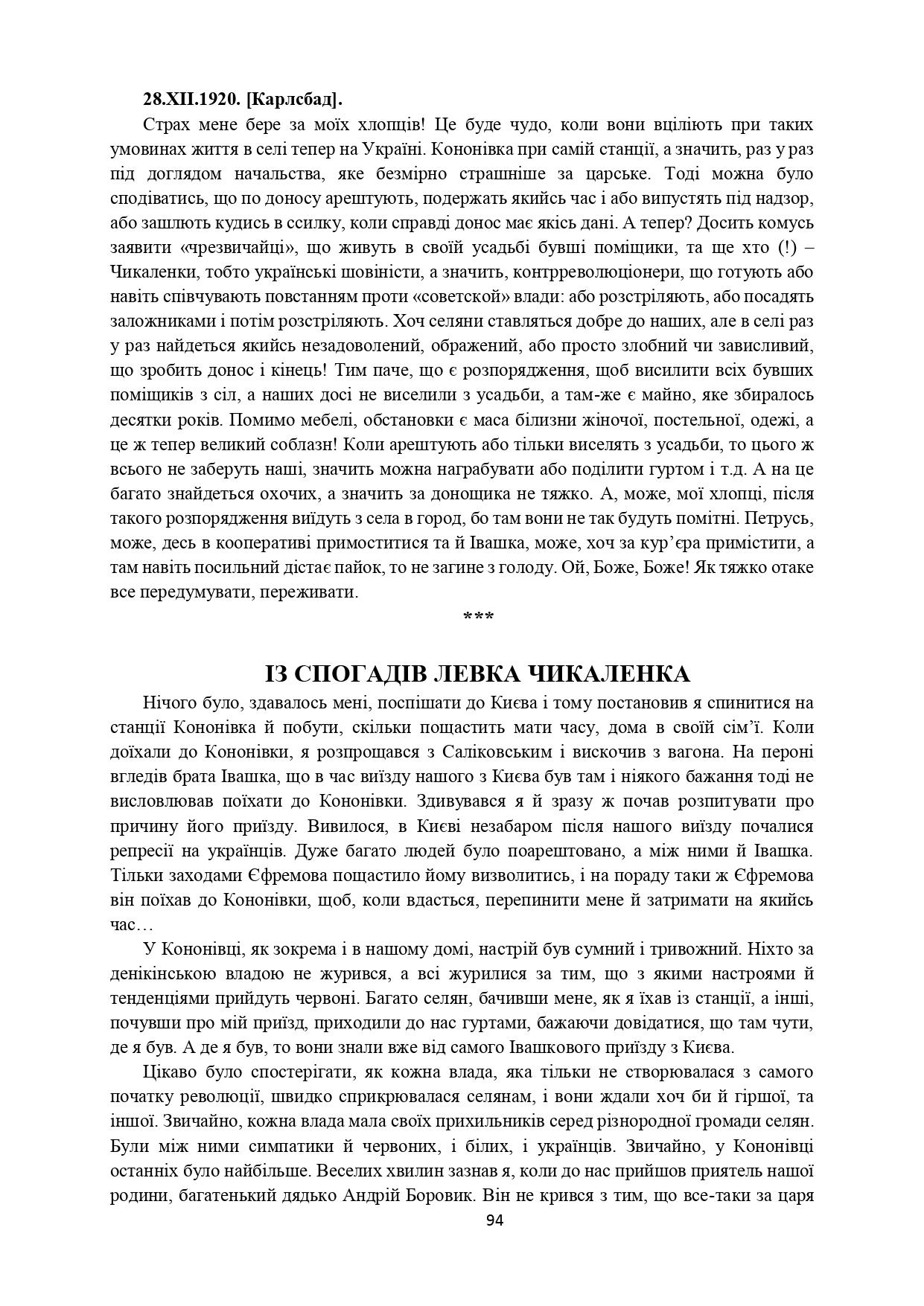 ІСТОРІЯ СЕЛА КОНОНІВКА 2021 (1)_page-0094