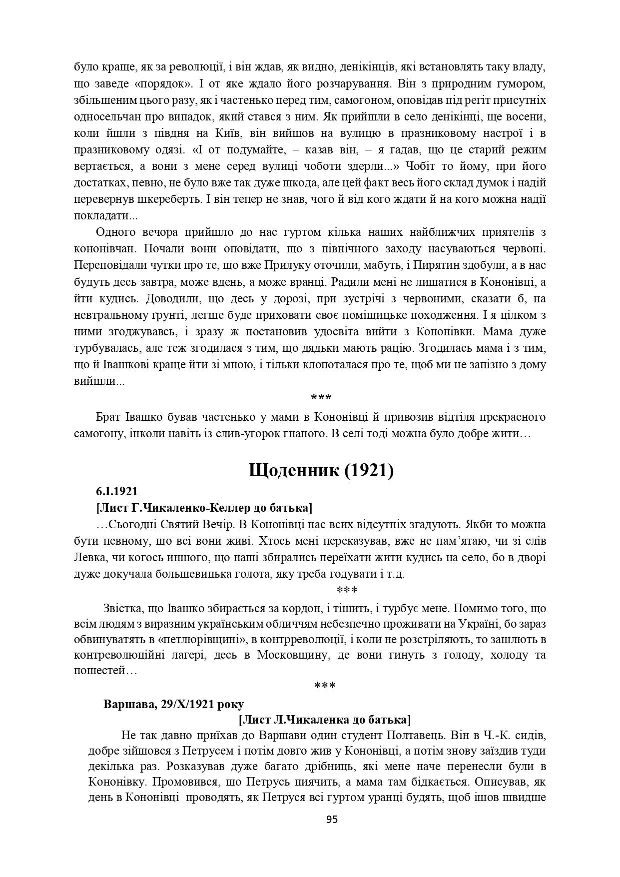 ІСТОРІЯ СЕЛА КОНОНІВКА 2021 (1)_page-0095