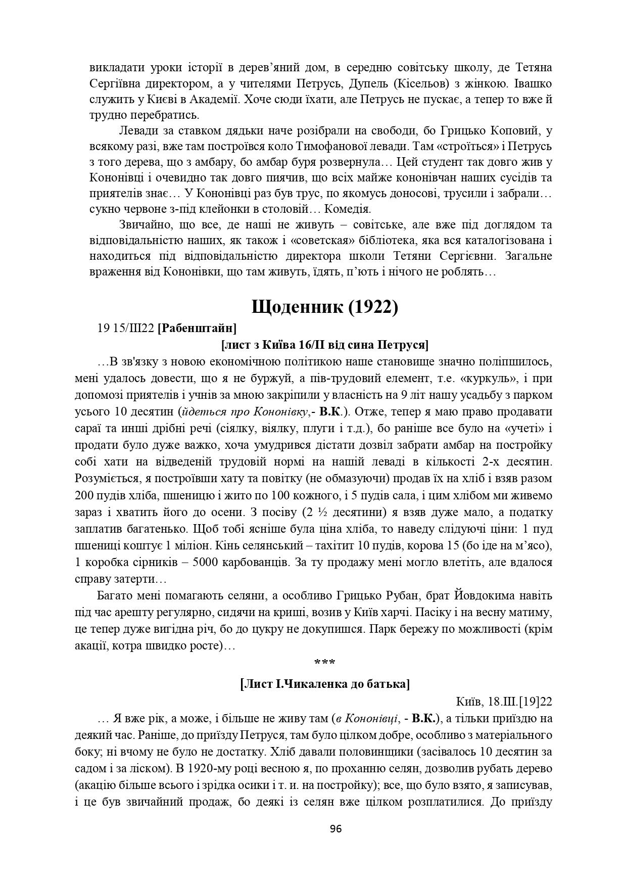ІСТОРІЯ СЕЛА КОНОНІВКА 2021 (1)_page-0096