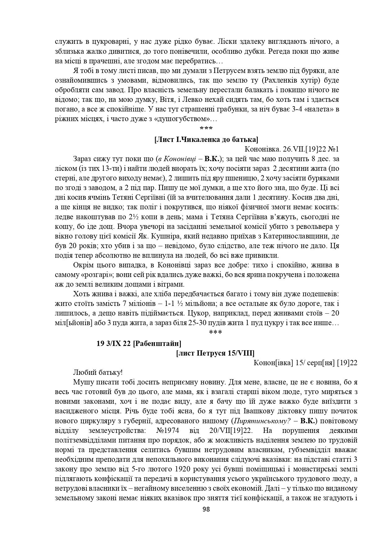 ІСТОРІЯ СЕЛА КОНОНІВКА 2021 (1)_page-0098