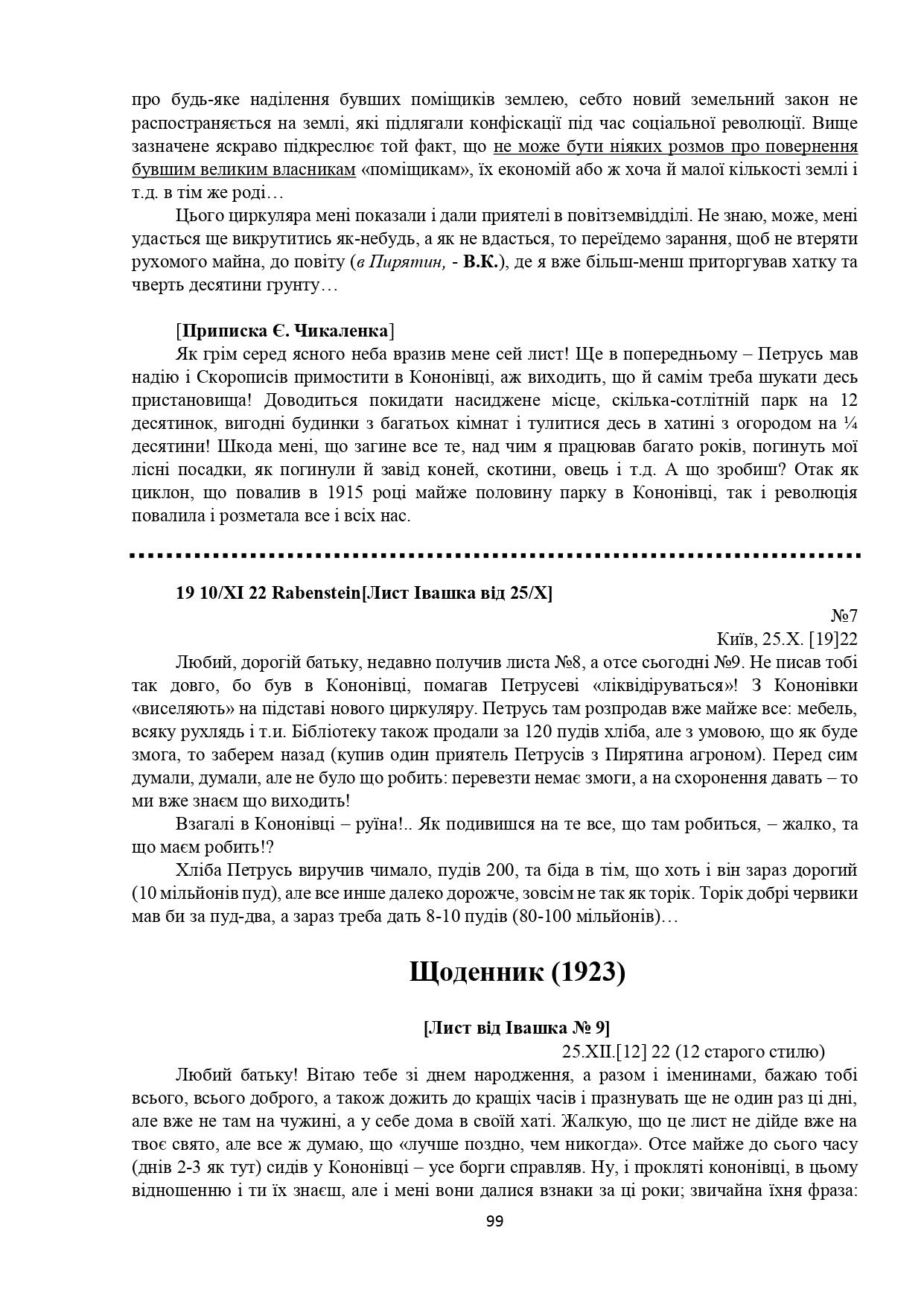 ІСТОРІЯ СЕЛА КОНОНІВКА 2021 (1)_page-0099